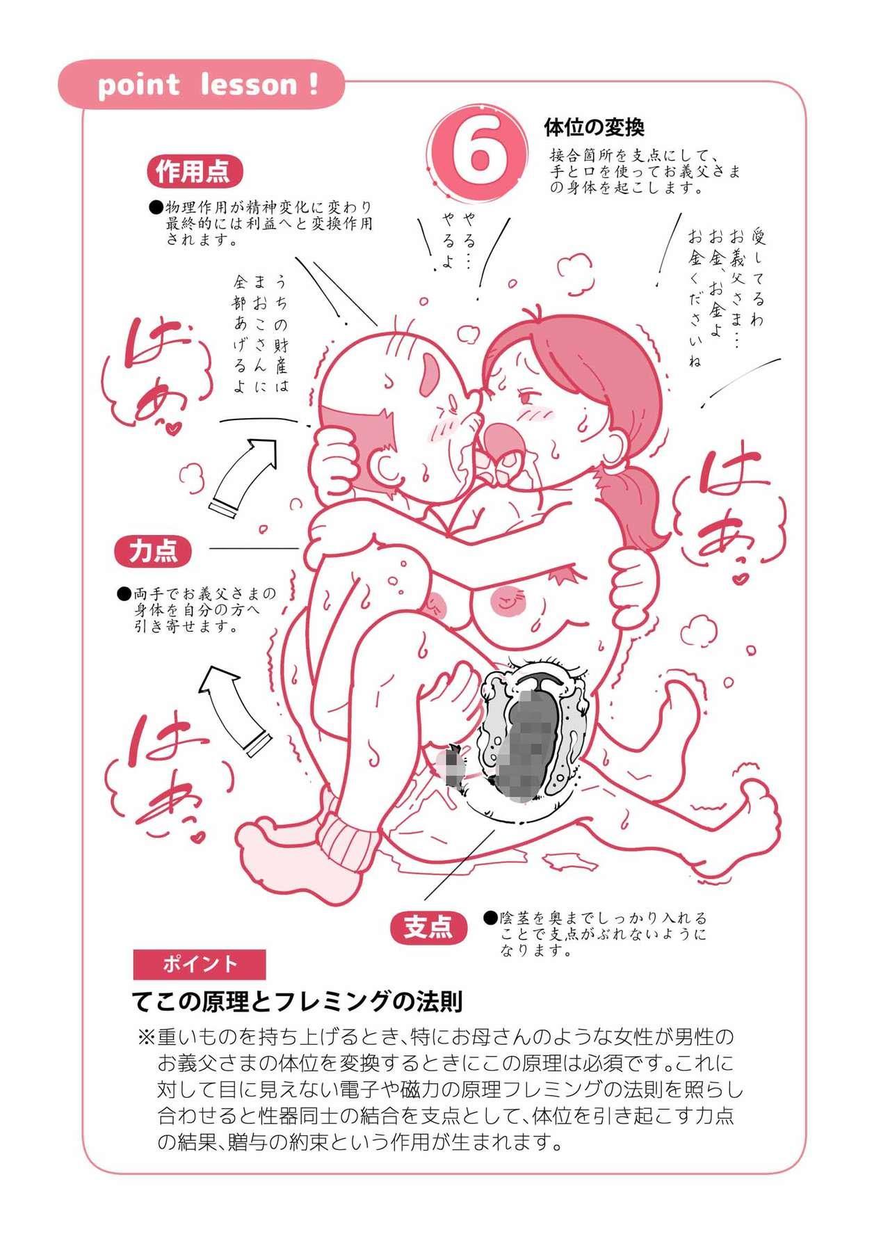 Isogasii Okaasan No Tamuno Sasa Rouzin Seikaigo | Guide for Elderly Sex Health Care to Busy Mom 58