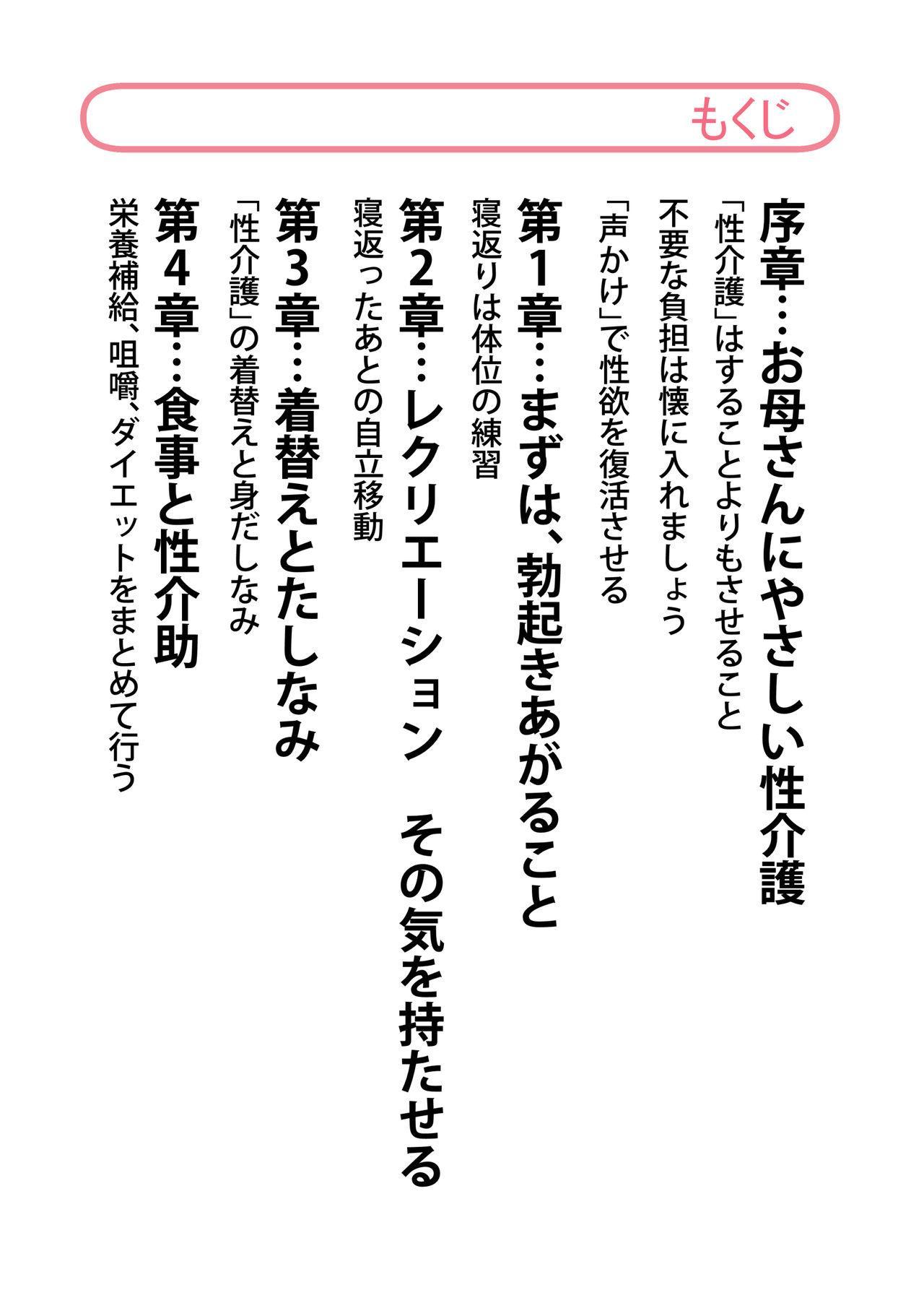 Isogasii Okaasan No Tamuno Sasa Rouzin Seikaigo | Guide for Elderly Sex Health Care to Busy Mom 5