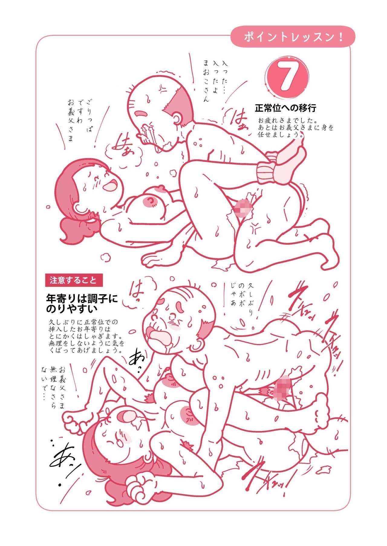 Isogasii Okaasan No Tamuno Sasa Rouzin Seikaigo | Guide for Elderly Sex Health Care to Busy Mom 59