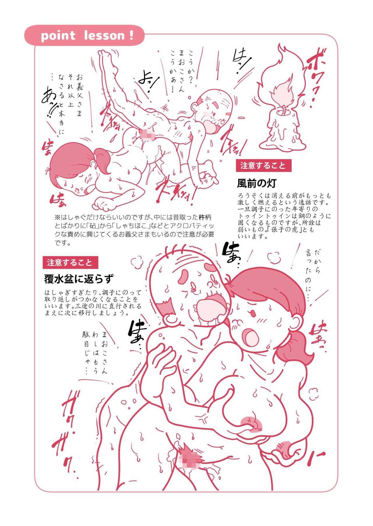 Isogasii Okaasan No Tamuno Sasa Rouzin Seikaigo | Guide for Elderly Sex Health Care to Busy Mom 60