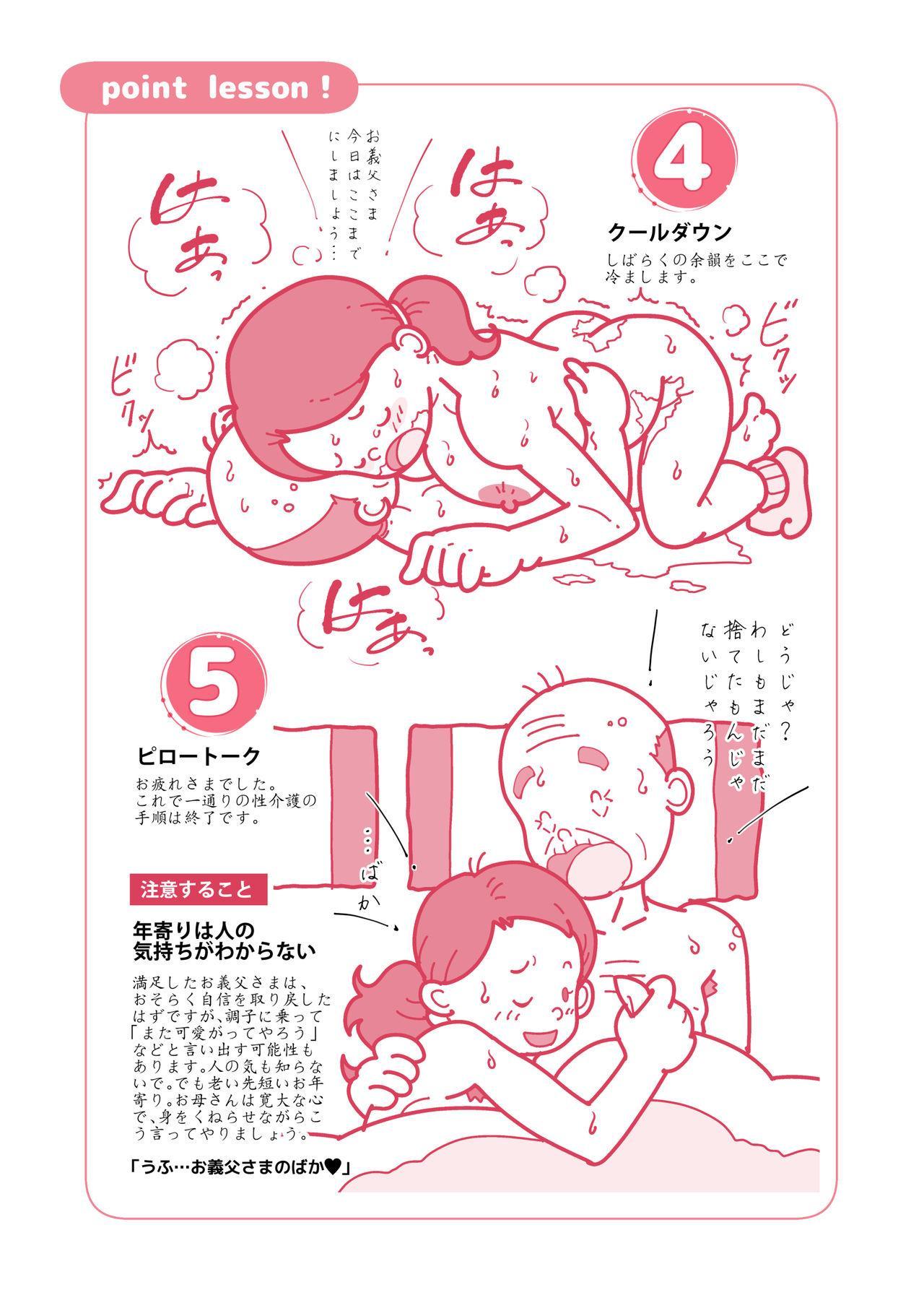 Isogasii Okaasan No Tamuno Sasa Rouzin Seikaigo | Guide for Elderly Sex Health Care to Busy Mom 62