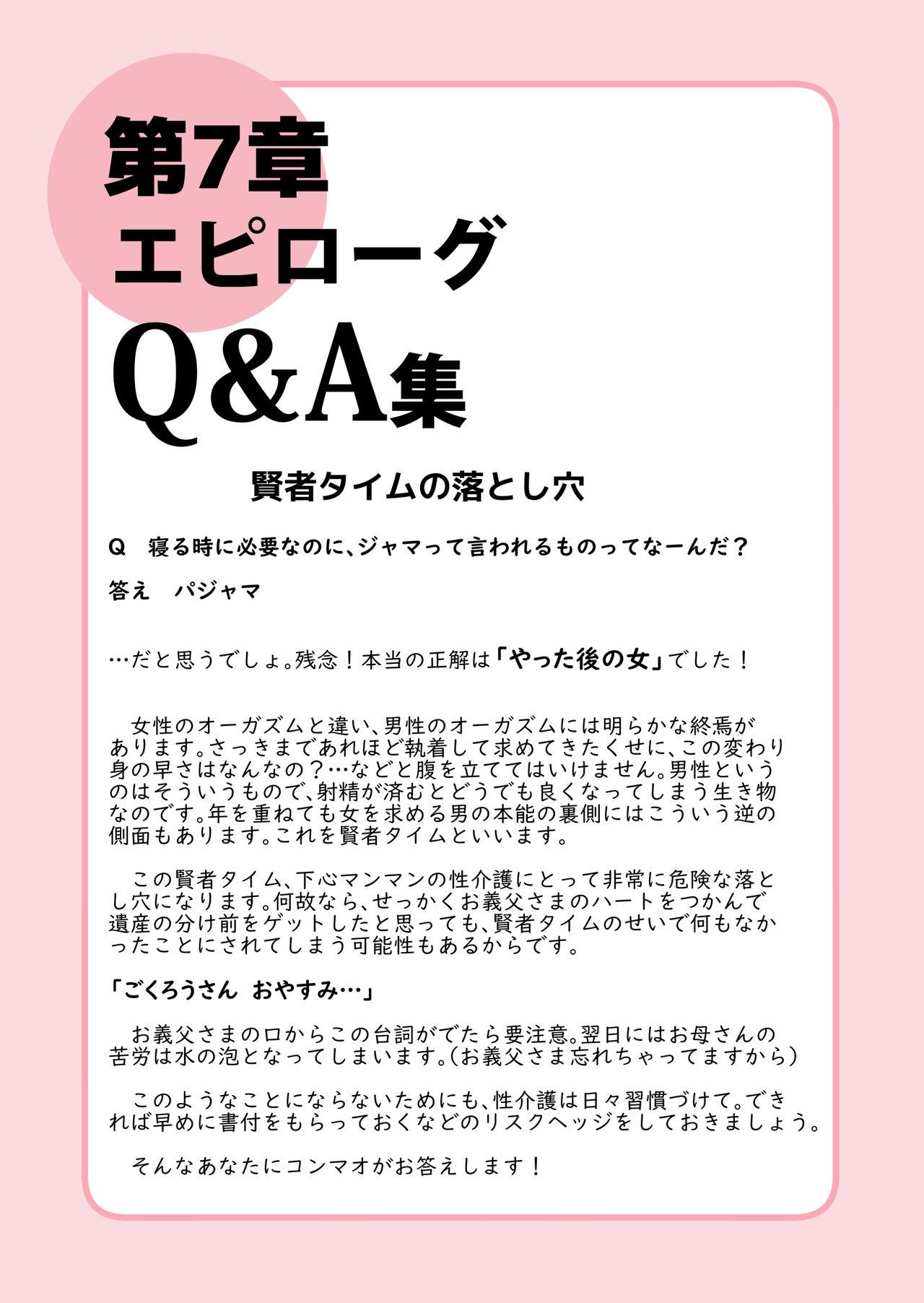 Isogasii Okaasan No Tamuno Sasa Rouzin Seikaigo | Guide for Elderly Sex Health Care to Busy Mom 64