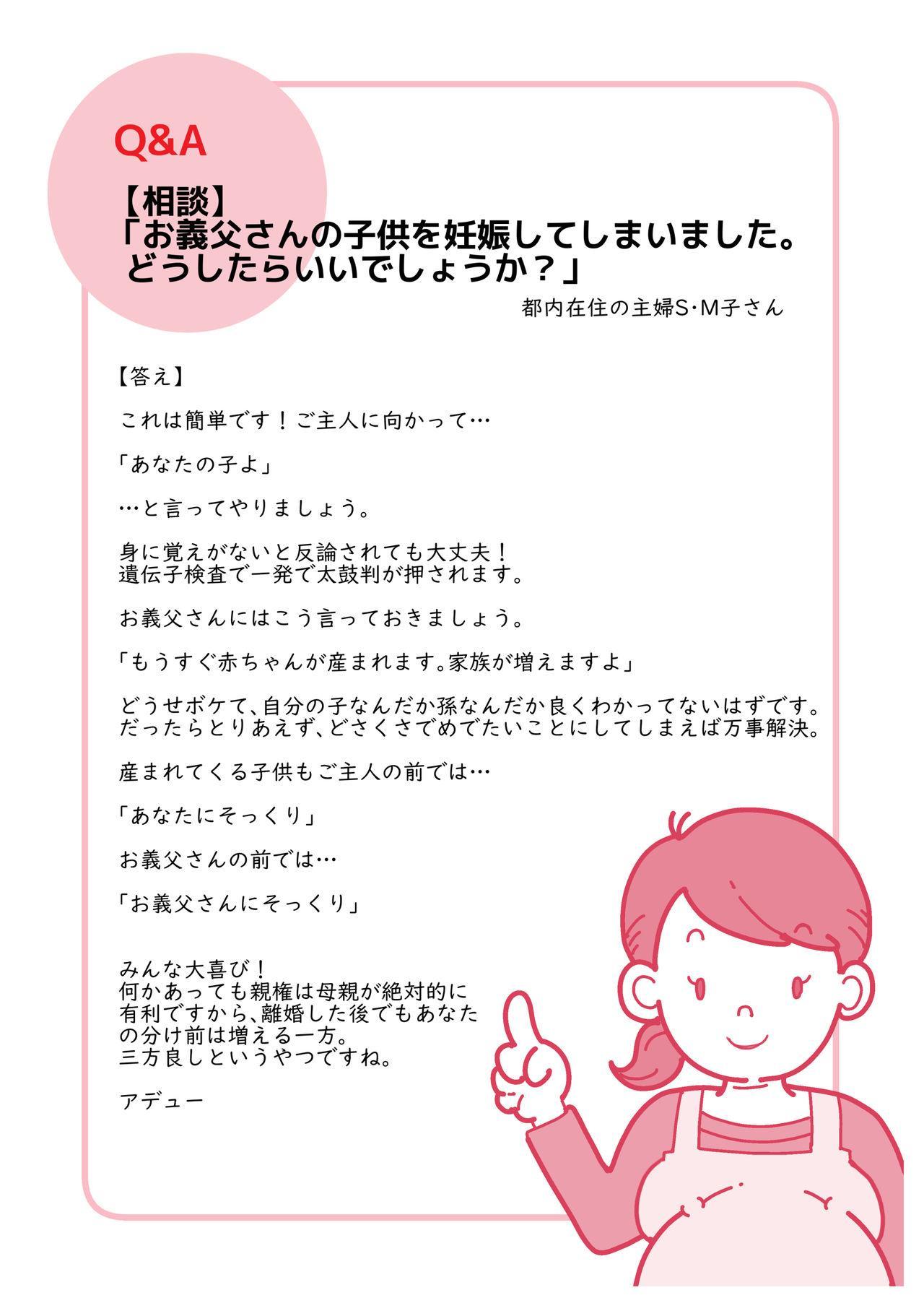 Isogasii Okaasan No Tamuno Sasa Rouzin Seikaigo | Guide for Elderly Sex Health Care to Busy Mom 65