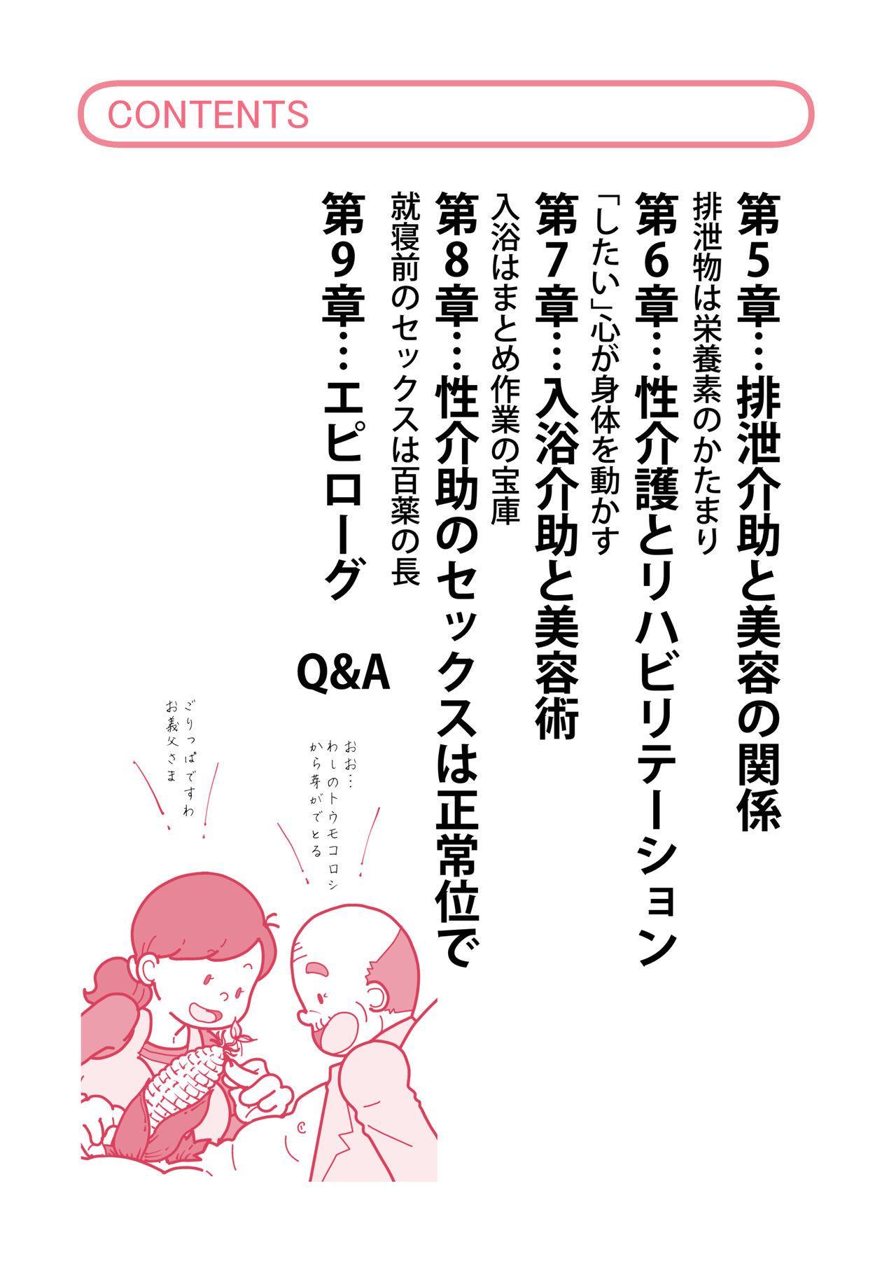 Isogasii Okaasan No Tamuno Sasa Rouzin Seikaigo | Guide for Elderly Sex Health Care to Busy Mom 6