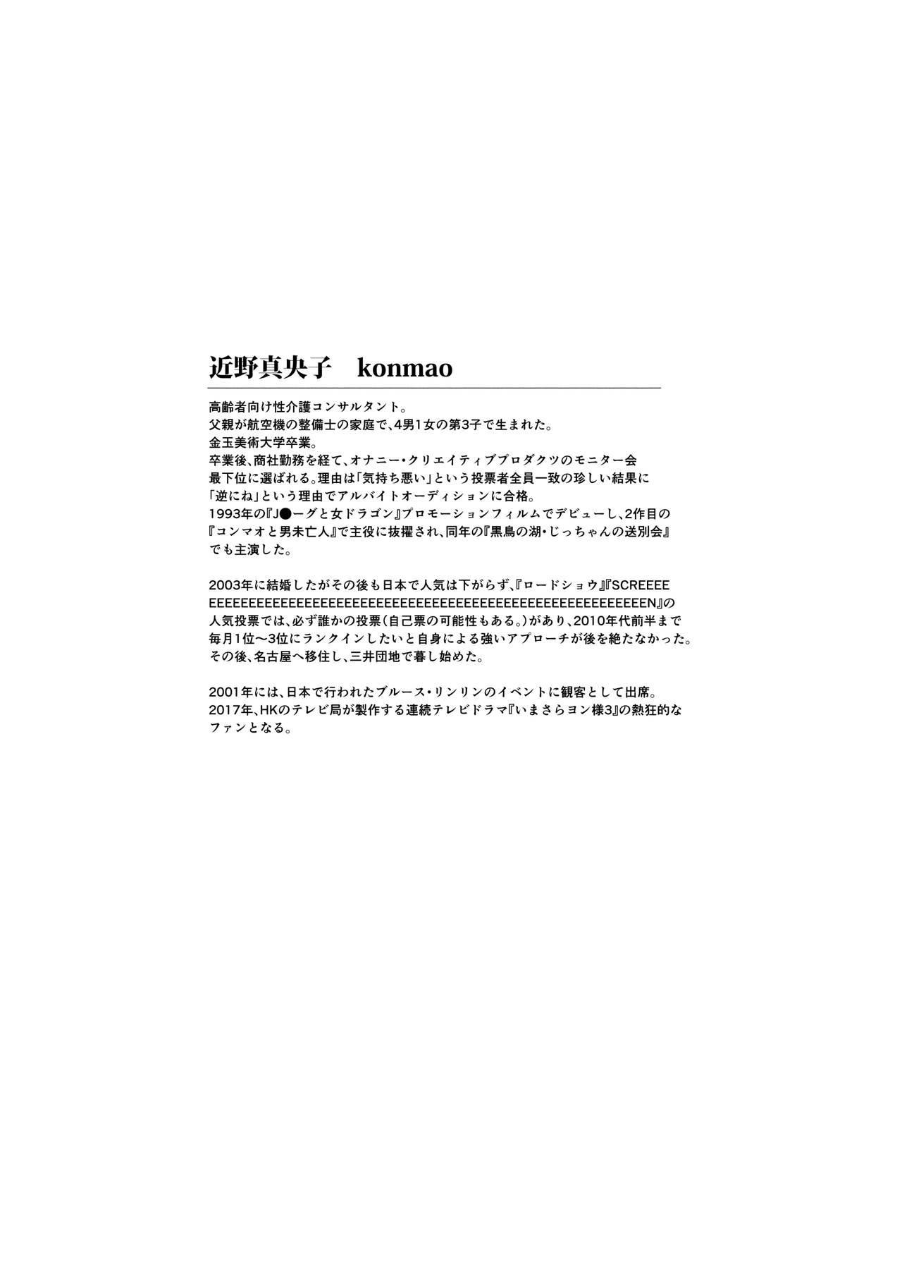 Isogasii Okaasan No Tamuno Sasa Rouzin Seikaigo | Guide for Elderly Sex Health Care to Busy Mom 69