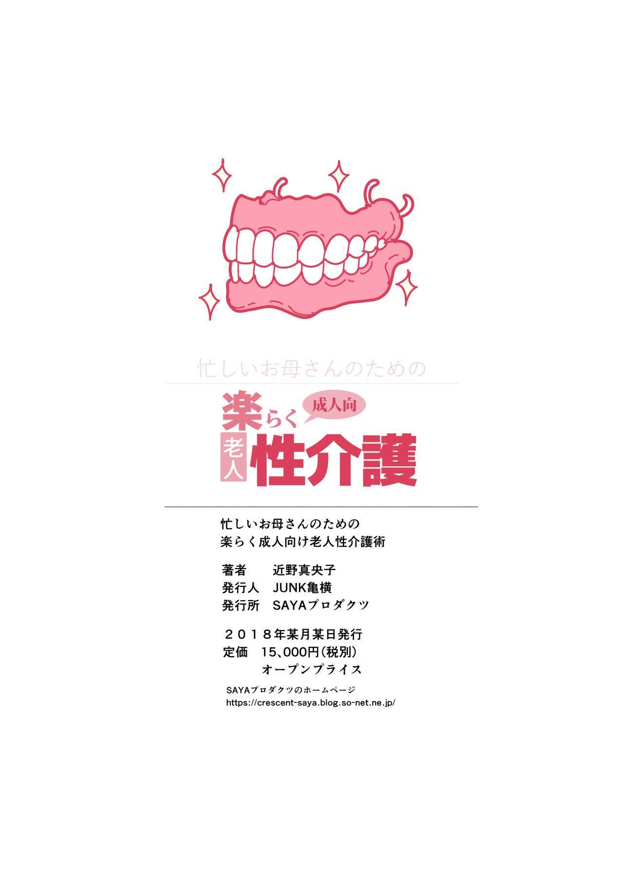 Isogasii Okaasan No Tamuno Sasa Rouzin Seikaigo | Guide for Elderly Sex Health Care to Busy Mom 70