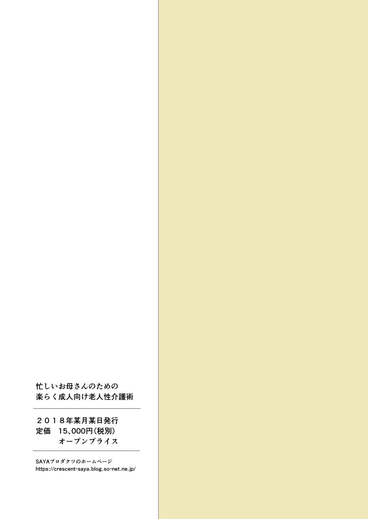 Isogasii Okaasan No Tamuno Sasa Rouzin Seikaigo | Guide for Elderly Sex Health Care to Busy Mom 71