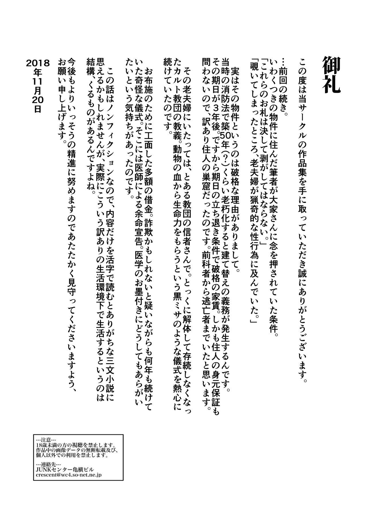 Isogasii Okaasan No Tamuno Sasa Rouzin Seikaigo | Guide for Elderly Sex Health Care to Busy Mom 73