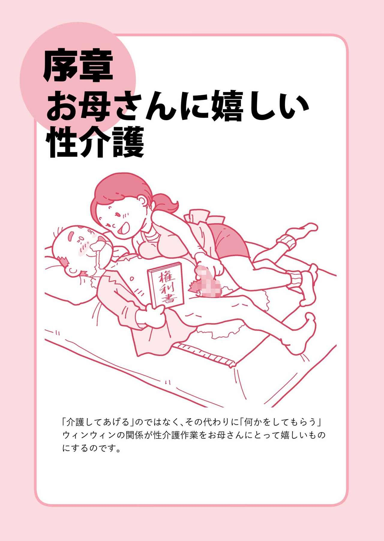 Isogasii Okaasan No Tamuno Sasa Rouzin Seikaigo | Guide for Elderly Sex Health Care to Busy Mom 8