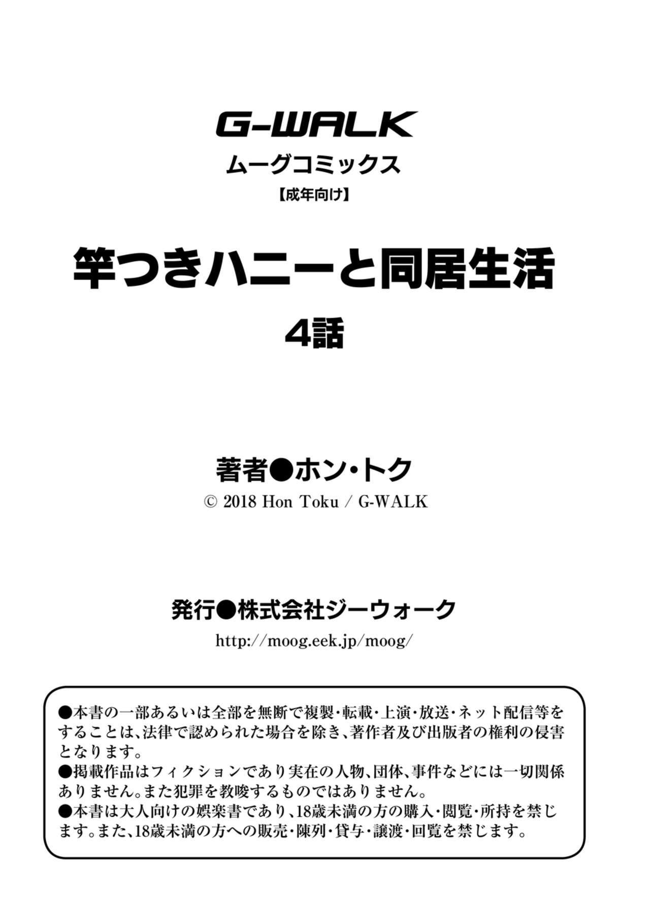 Saotsuki Honey to Doukyo Seikatsu Ch. 4 32