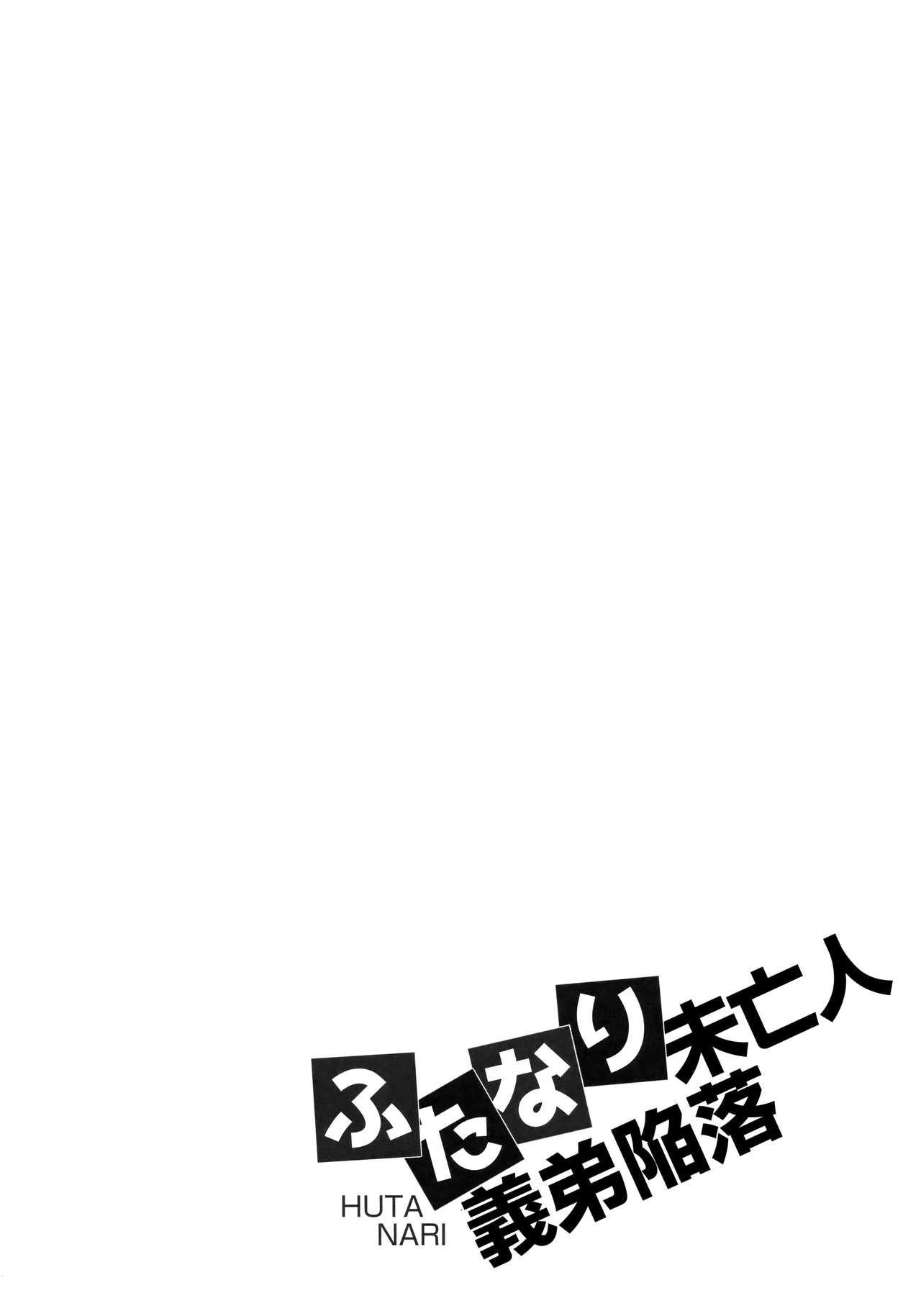 Futanari Miboujin Gitei Kanraku 22