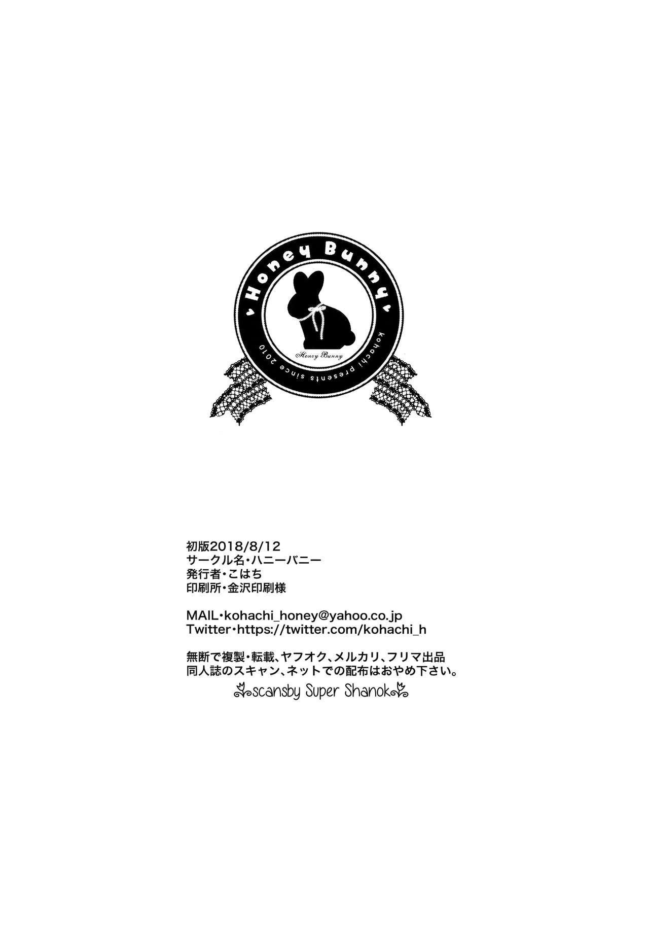 Futanari Miboujin Gitei Kanraku 24