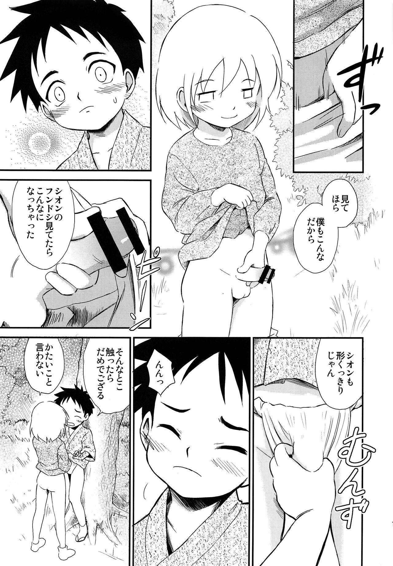 Shounen Kenshi 11