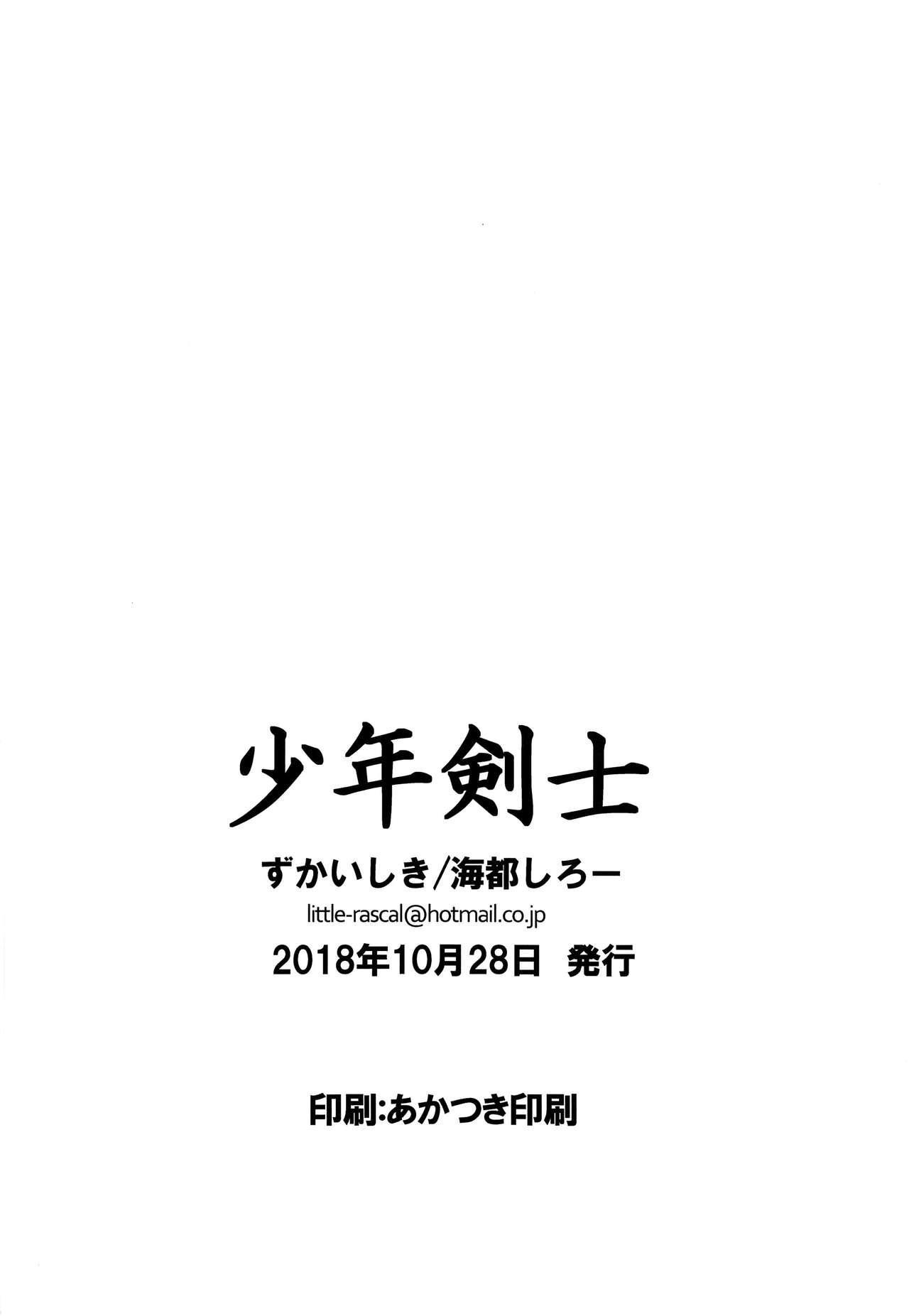 Shounen Kenshi 20