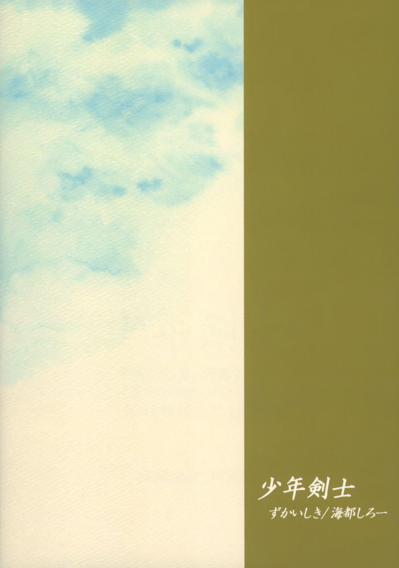 Shounen Kenshi 21