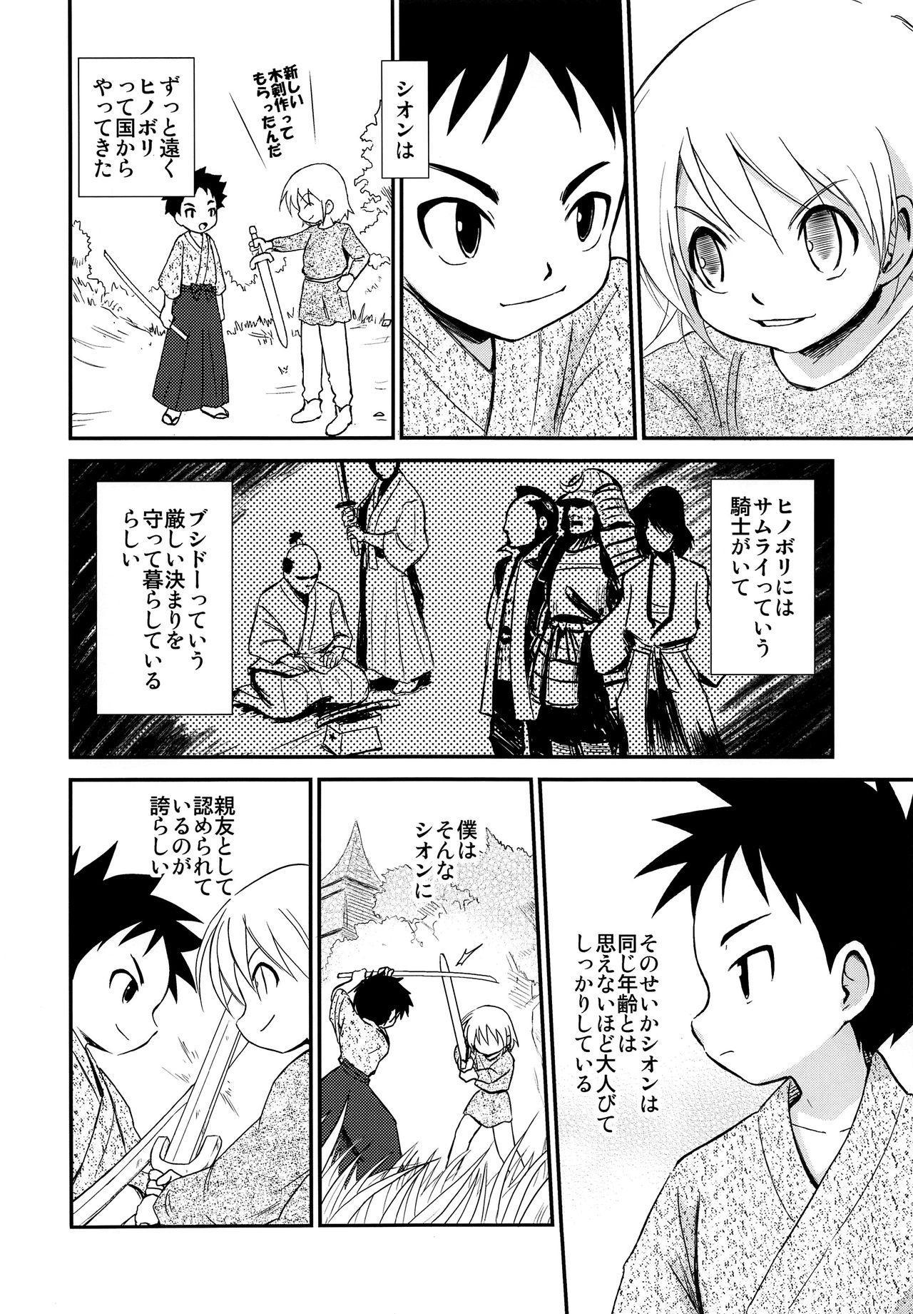 Shounen Kenshi 2