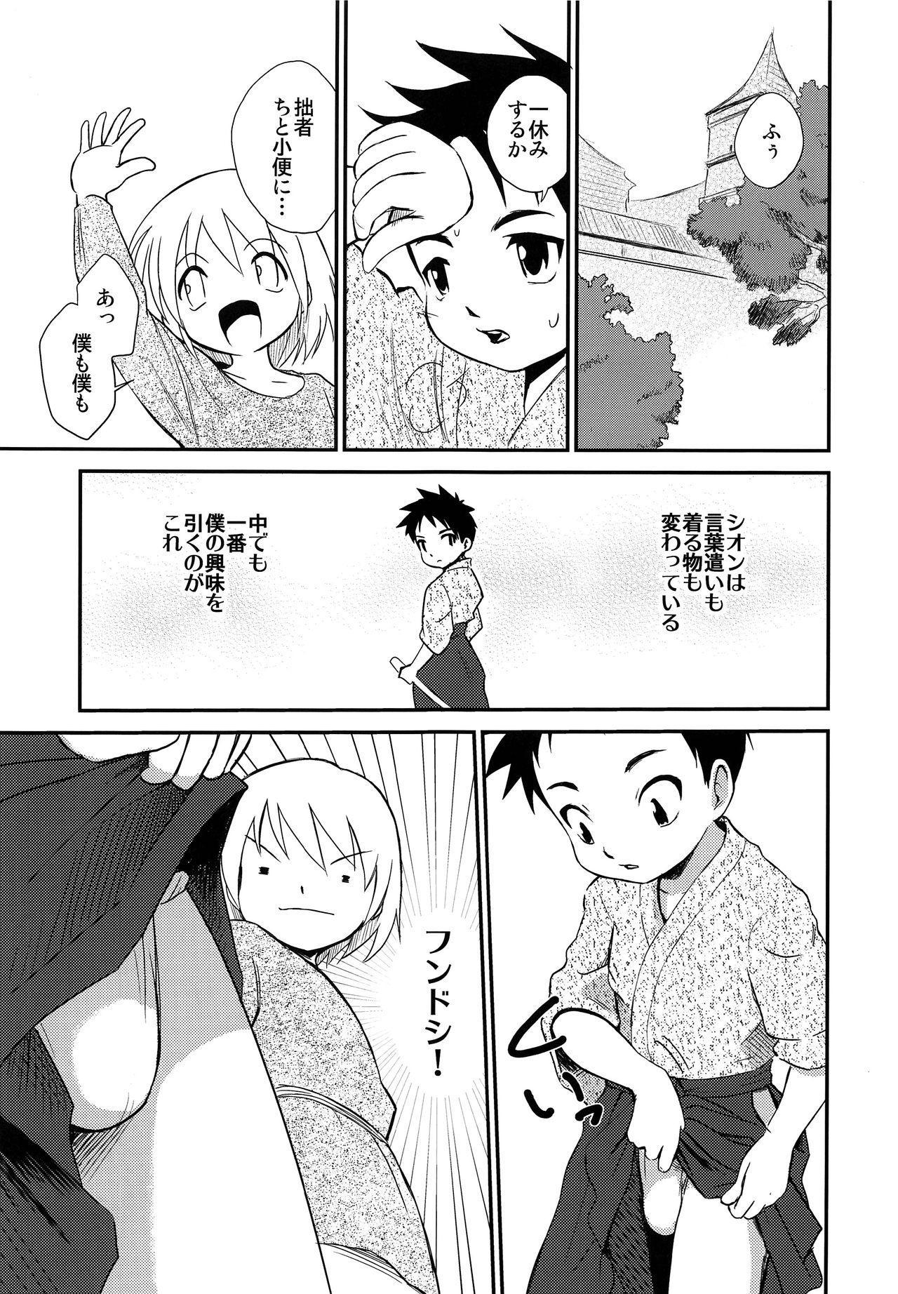Shounen Kenshi 3