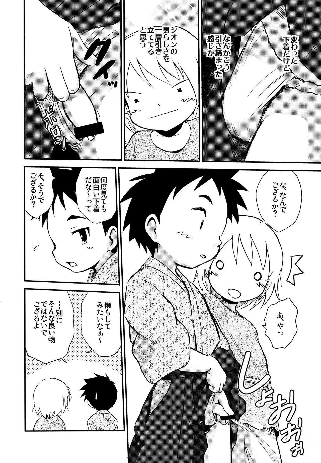 Shounen Kenshi 4