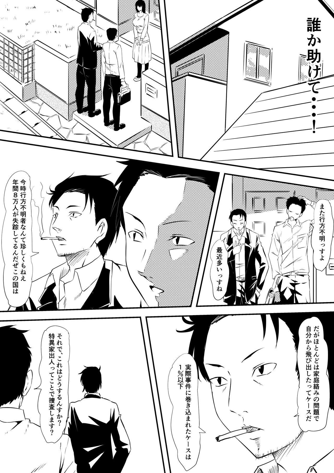 Rikujou Shoujo Kankin Ryoujoku Choukyou Monogatari 14