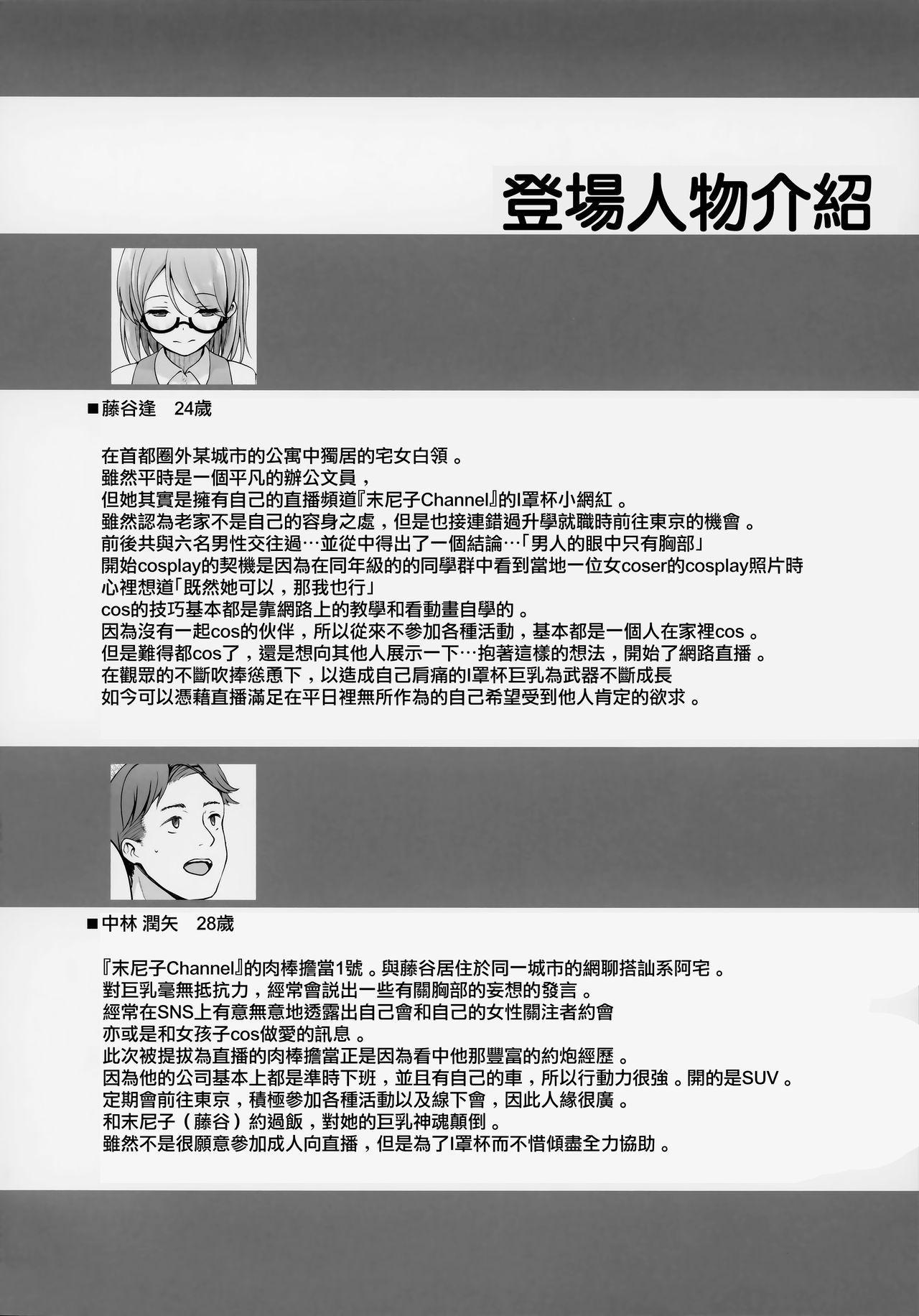 I-Cup Uraaka Shirouto Haishinsha Cosplay Namahame 2