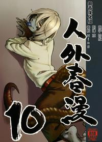 Jingai Shunman 10 1