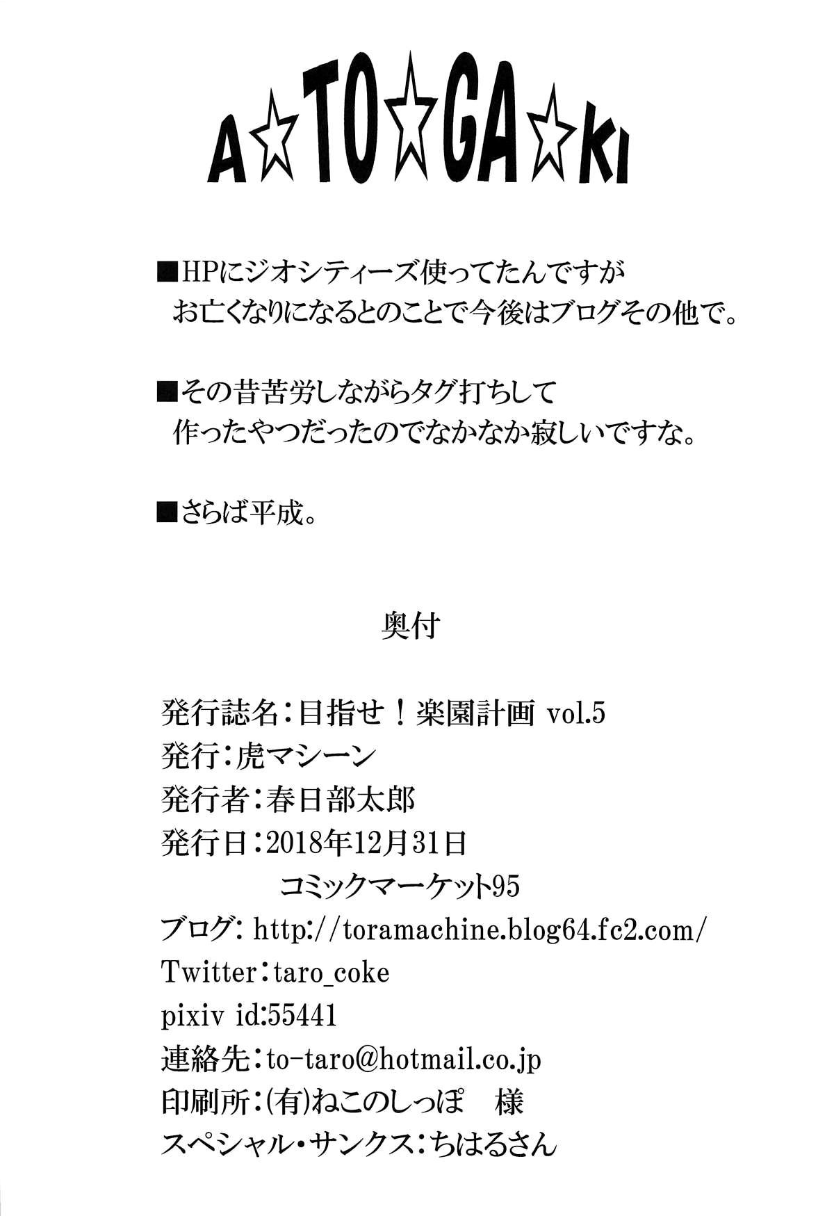 Mezase! Rakuen Keikaku Vol. 5 36