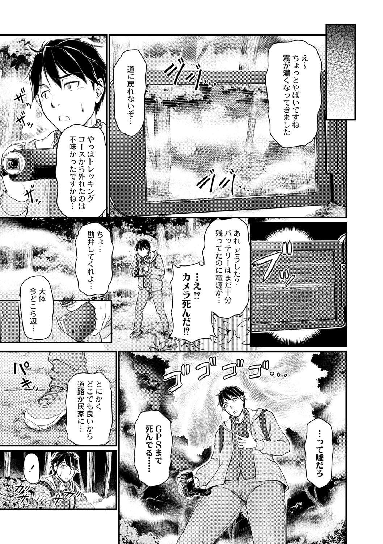 COMIC Reboot Vol. 02 209