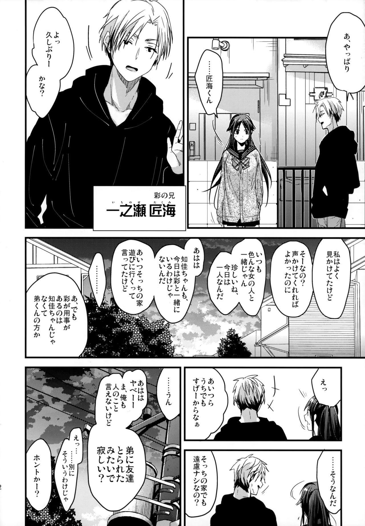 Brother Trade 2 Ueno Chika Hen 11