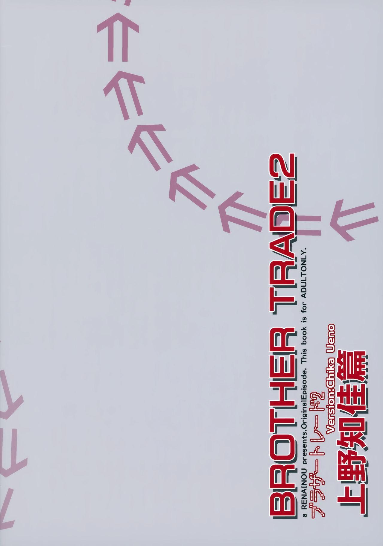 Brother Trade 2 Ueno Chika Hen 1