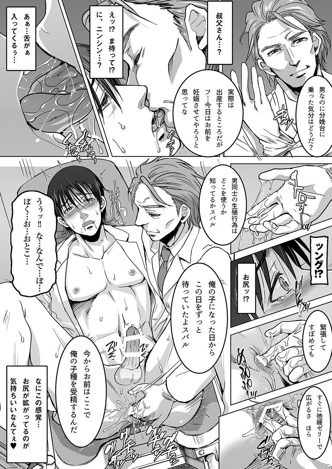 DLsite Girl's Maniax Anthology vol.4 28
