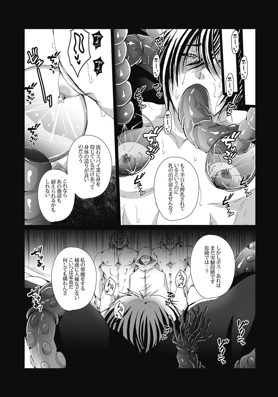 DLsite Girl's Maniax Anthology vol.4 8