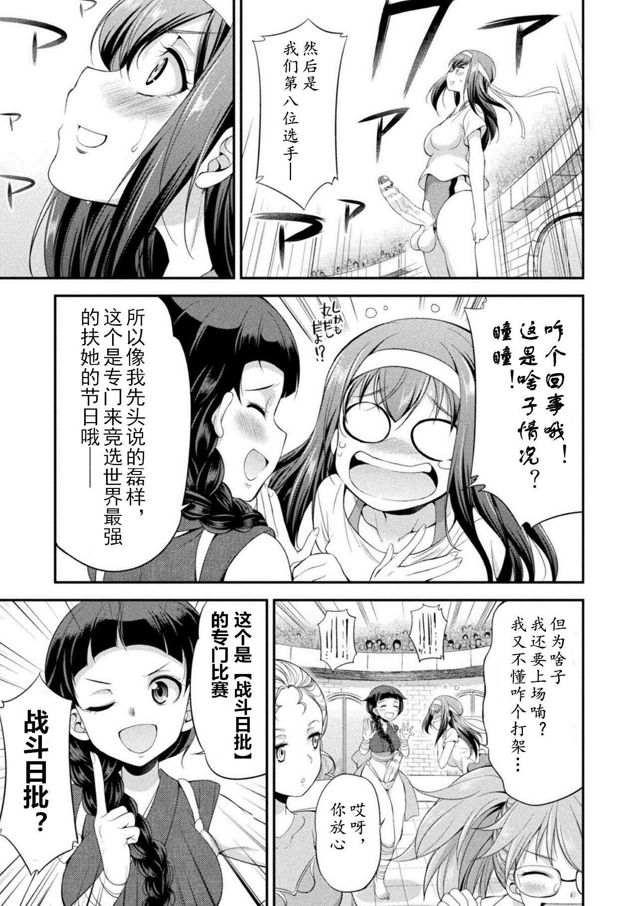 [Kaguya] Futanarijima ~The Queen of Penis~Ch. 1 [Chinese] [鬼迷日眼的莱科少校个人川话化] 21