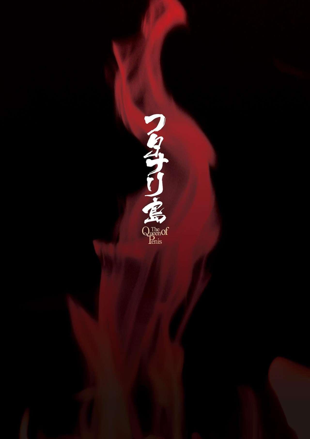 [Kaguya] Futanarijima ~The Queen of Penis~Ch. 1 [Chinese] [鬼迷日眼的莱科少校个人川话化] 2