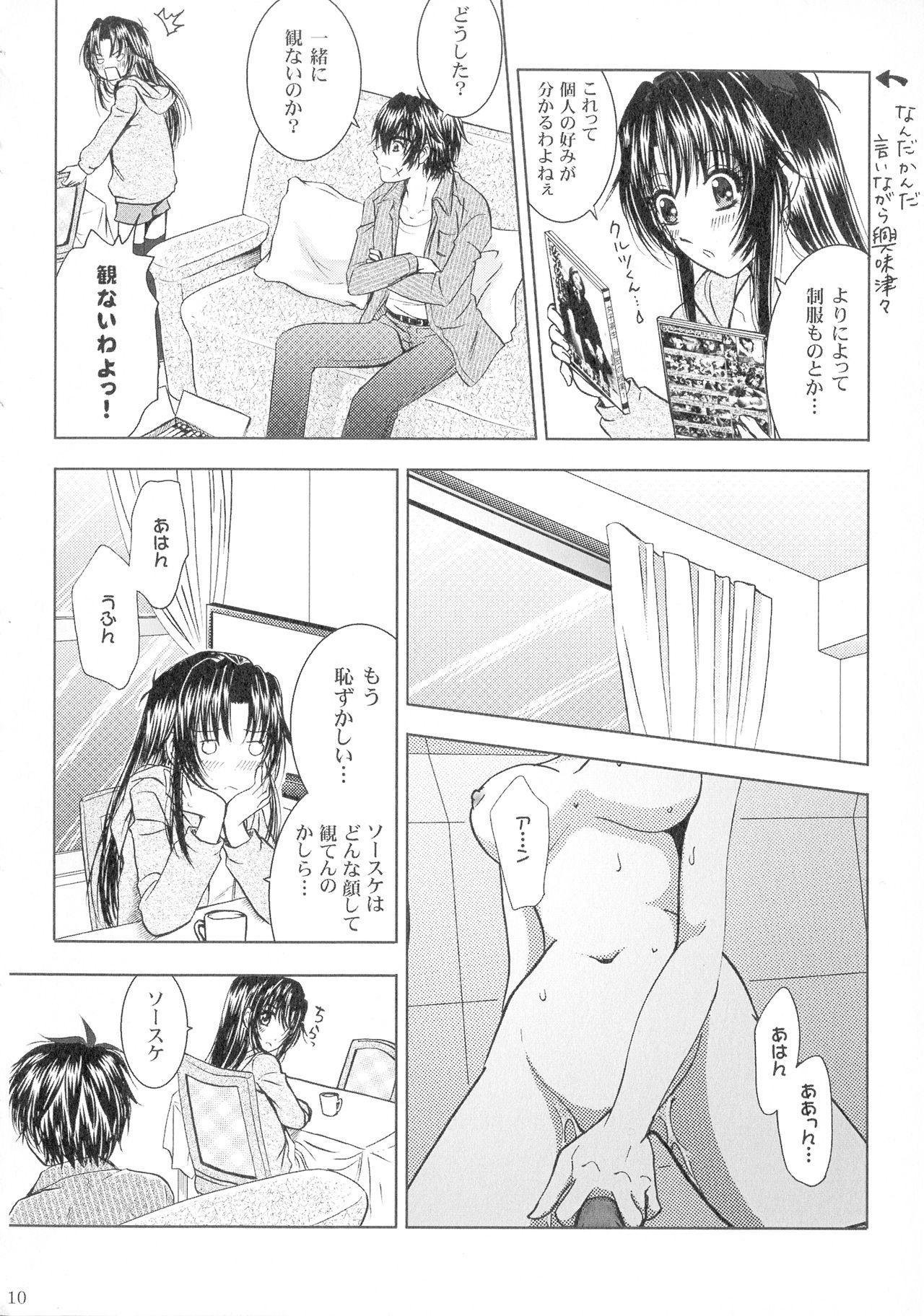 SEXY PANIC Sairoku-shuu VOL.3 9