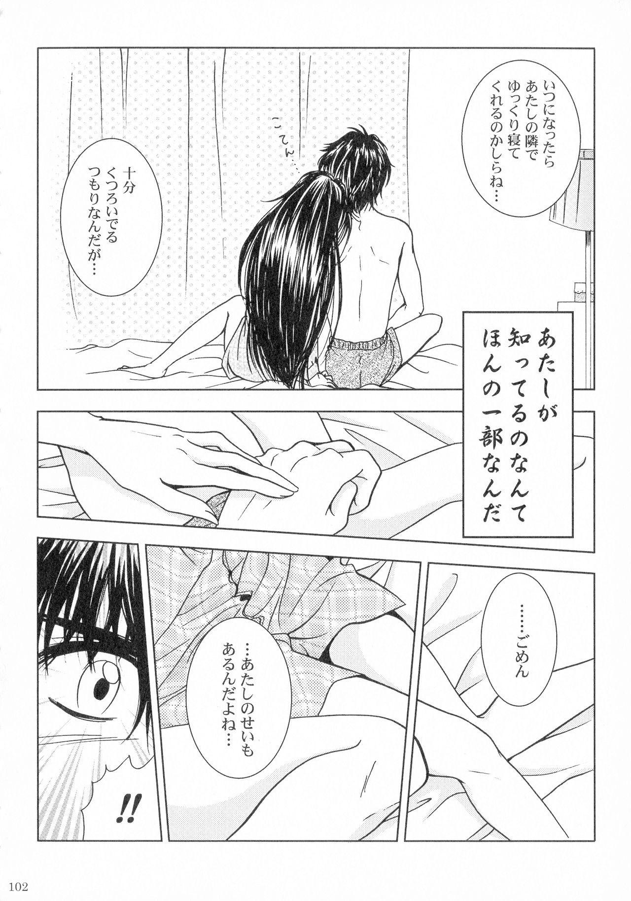 SEXY PANIC Sairoku-shuu VOL.3 100