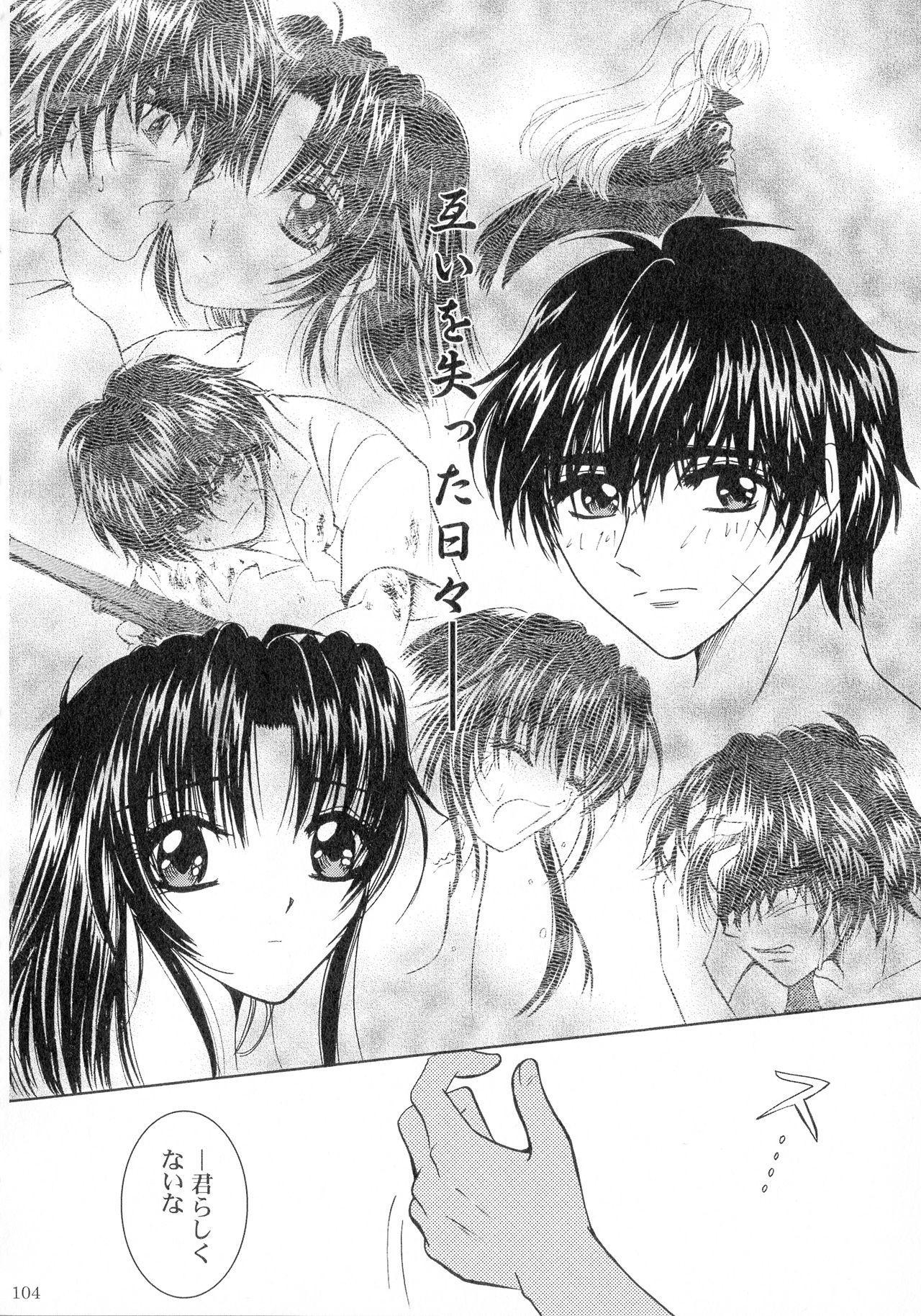 SEXY PANIC Sairoku-shuu VOL.3 102