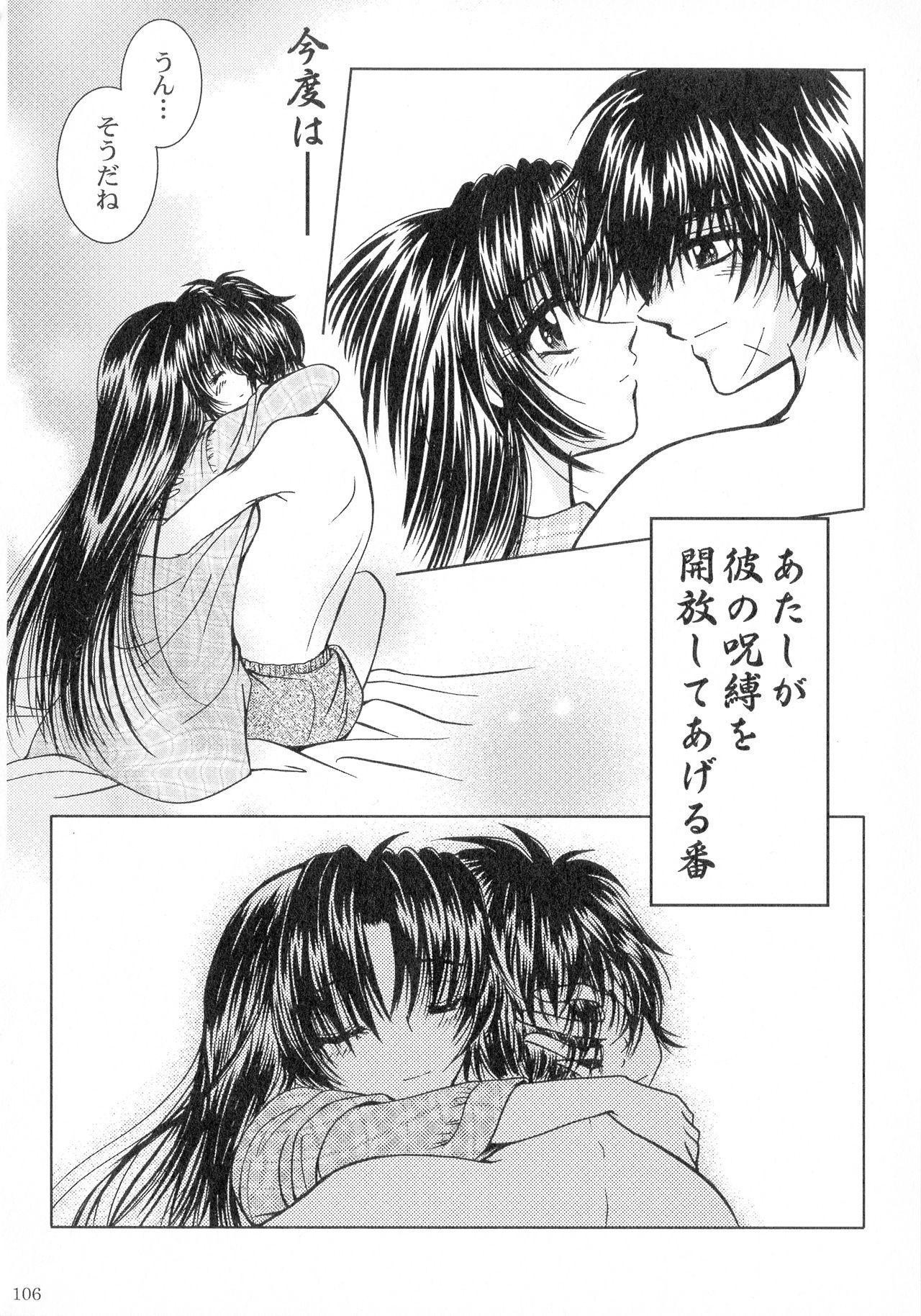 SEXY PANIC Sairoku-shuu VOL.3 104