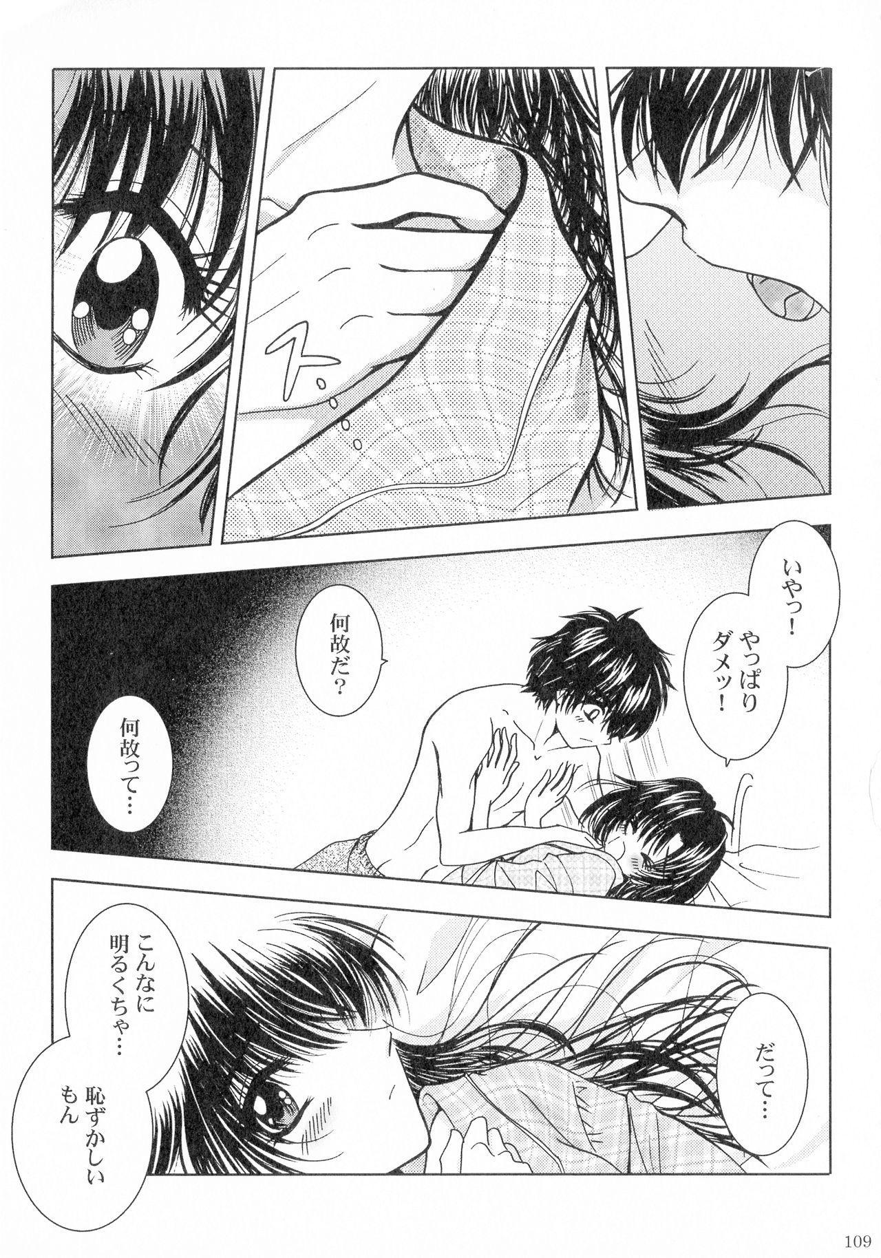 SEXY PANIC Sairoku-shuu VOL.3 107