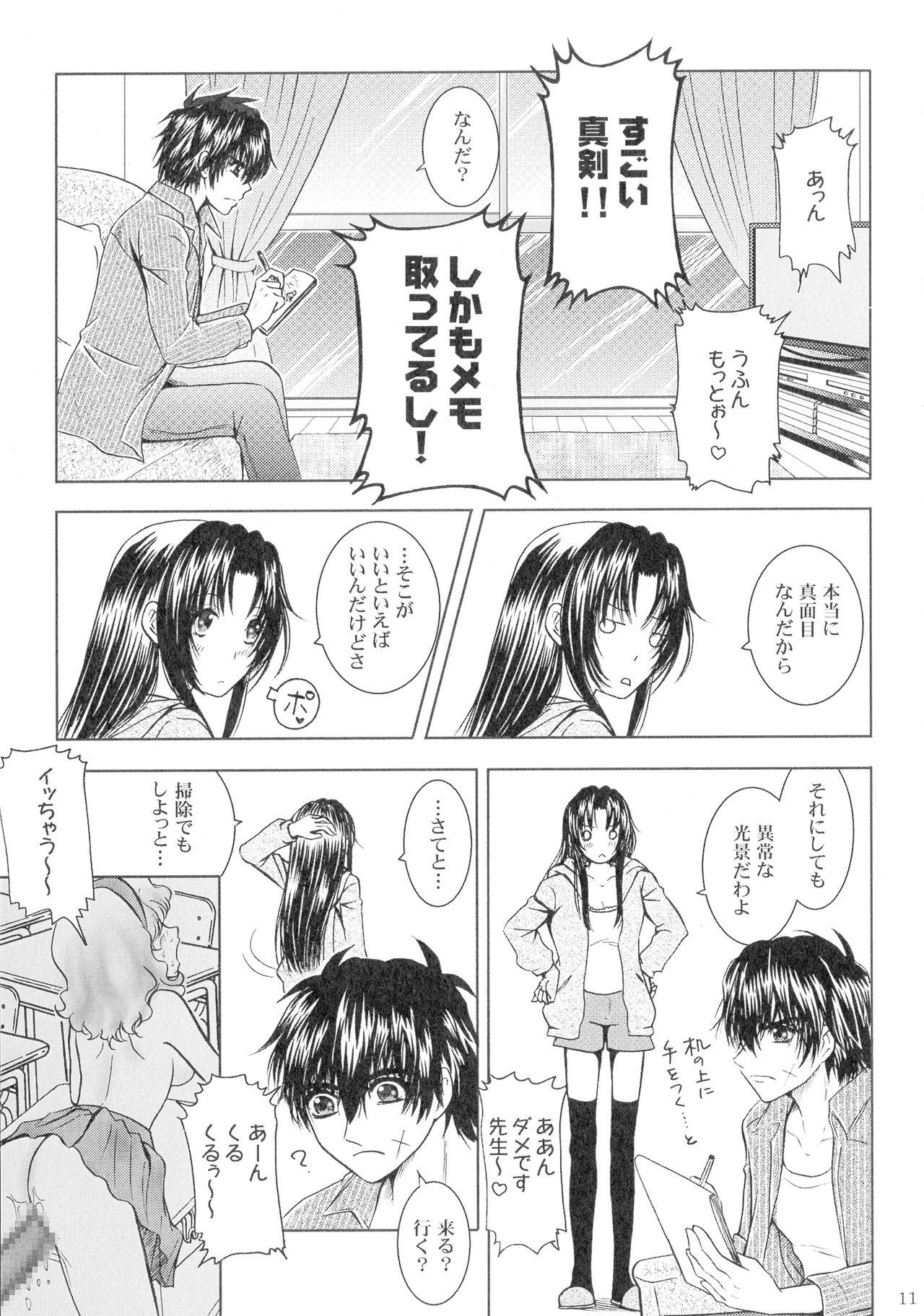 SEXY PANIC Sairoku-shuu VOL.3 10