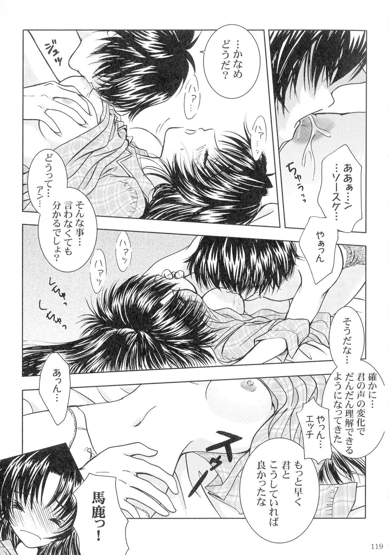 SEXY PANIC Sairoku-shuu VOL.3 117