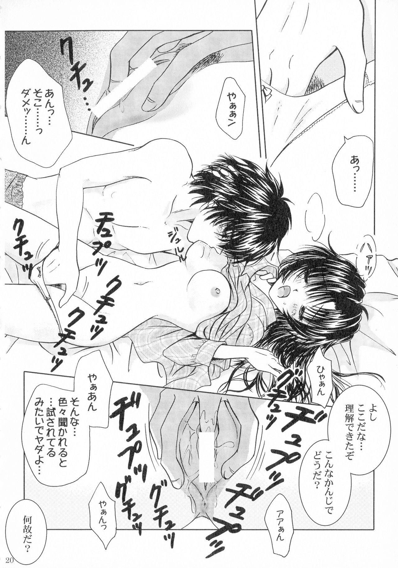 SEXY PANIC Sairoku-shuu VOL.3 118