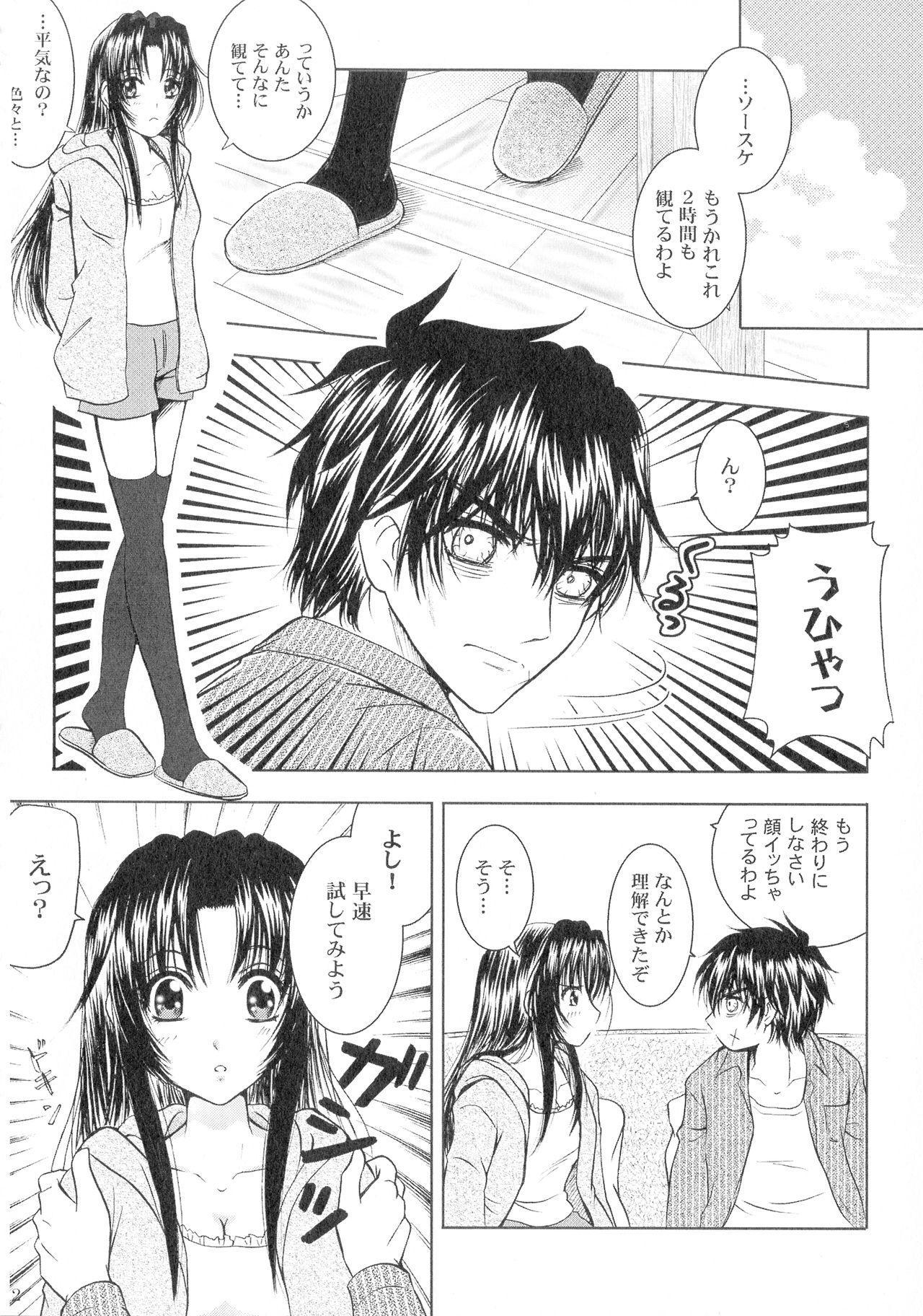 SEXY PANIC Sairoku-shuu VOL.3 11