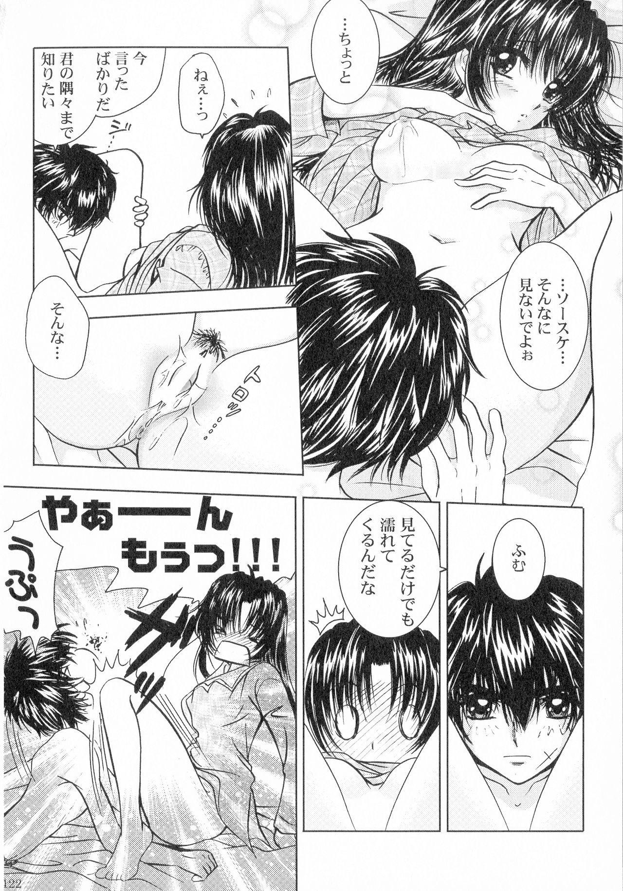 SEXY PANIC Sairoku-shuu VOL.3 120