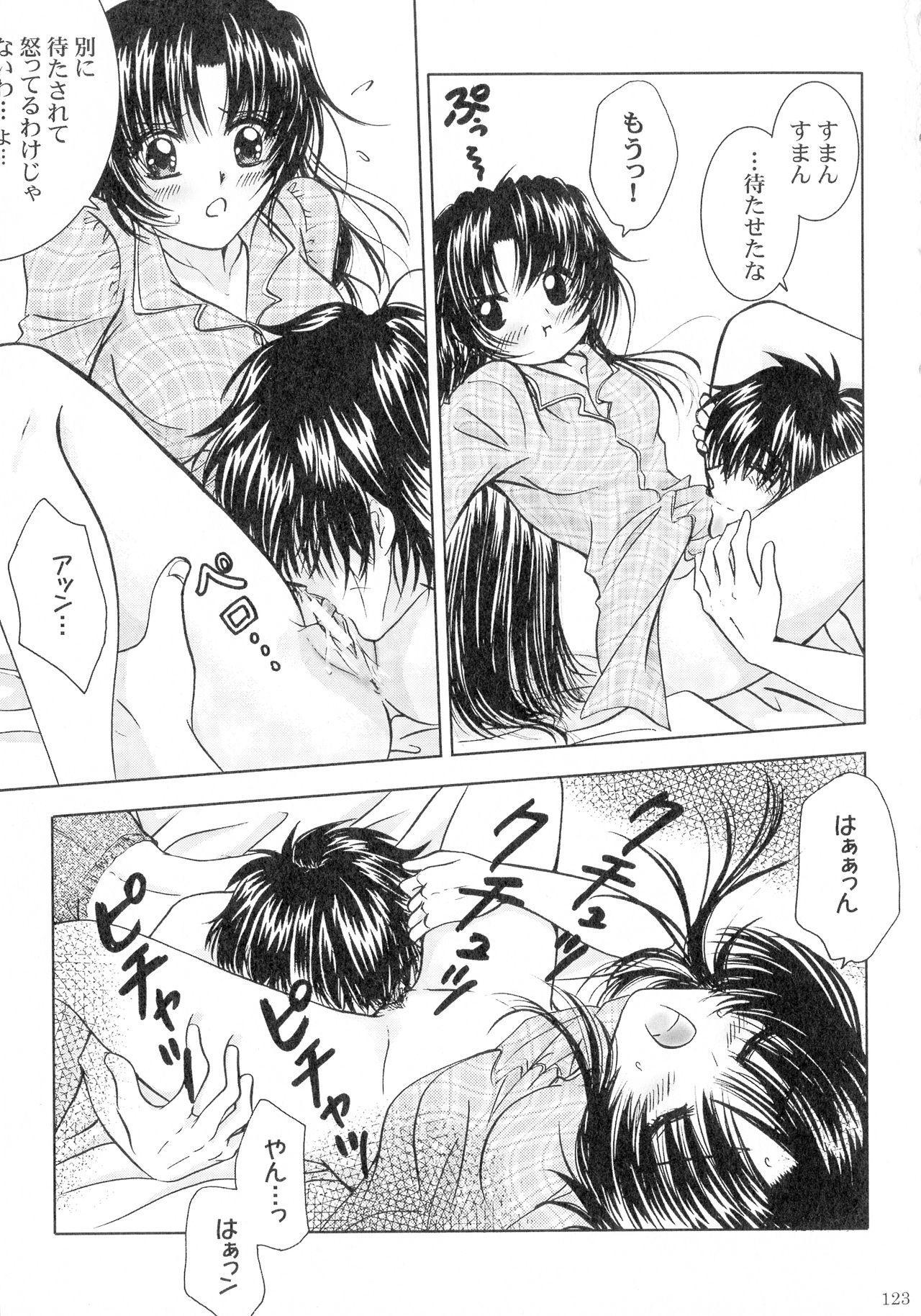 SEXY PANIC Sairoku-shuu VOL.3 121