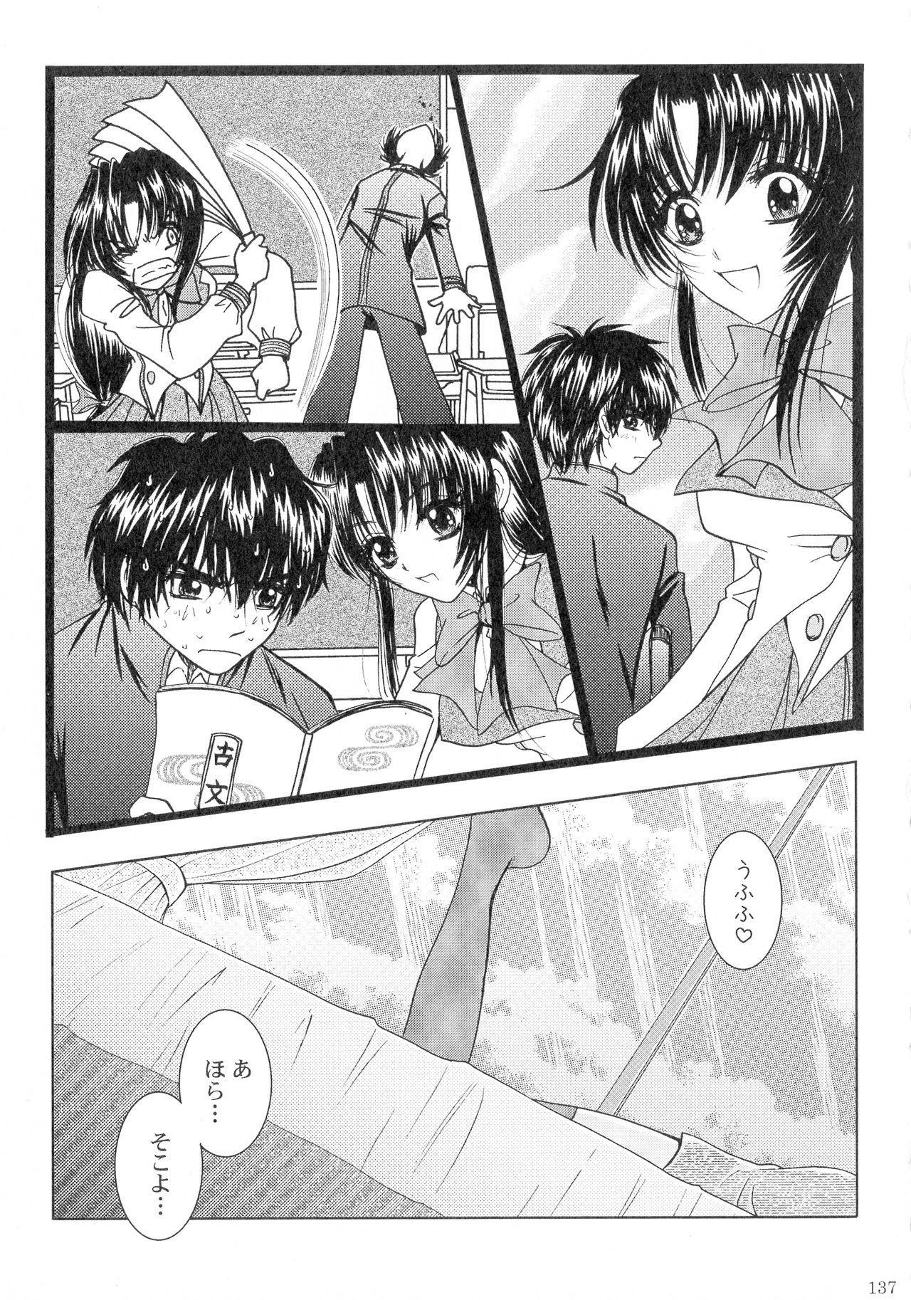 SEXY PANIC Sairoku-shuu VOL.3 135