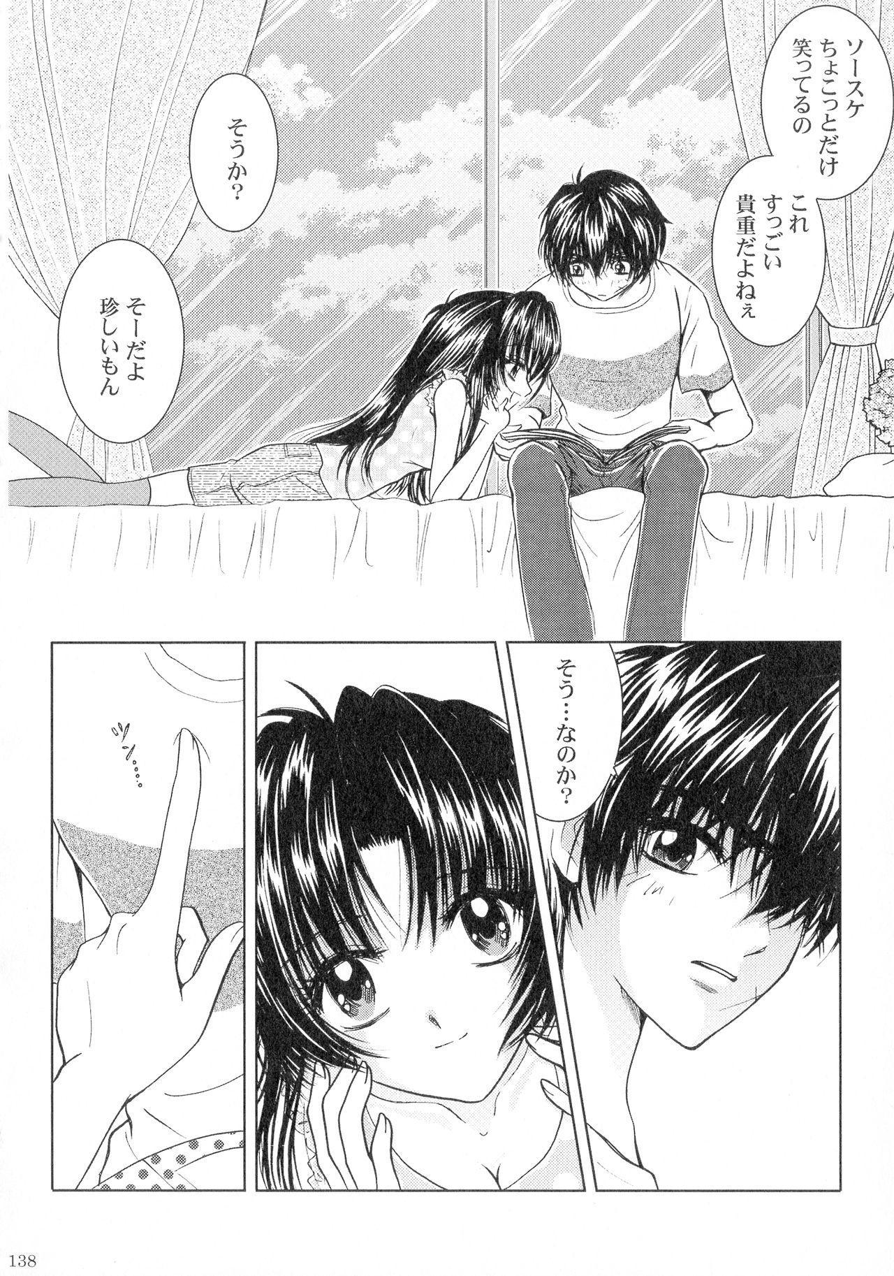SEXY PANIC Sairoku-shuu VOL.3 136