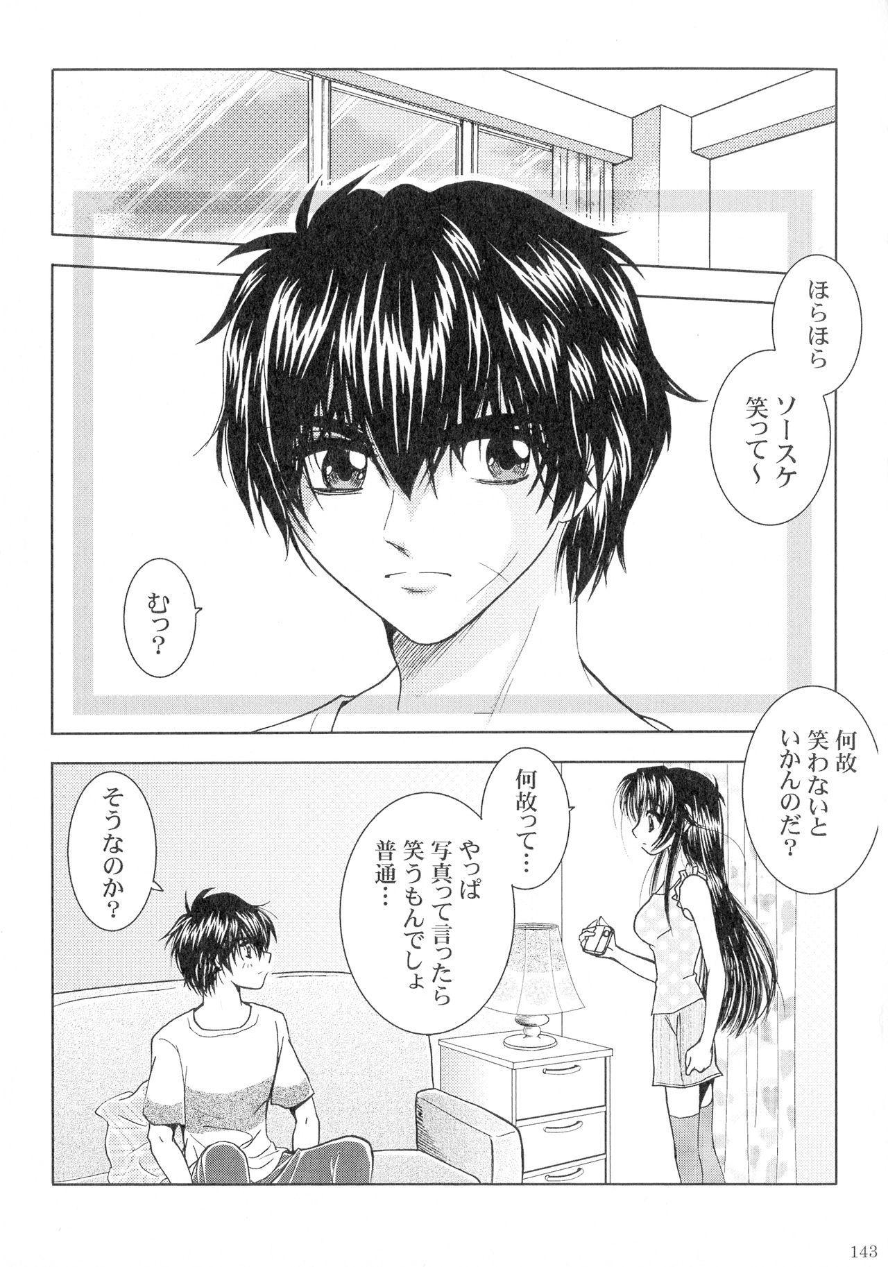 SEXY PANIC Sairoku-shuu VOL.3 141