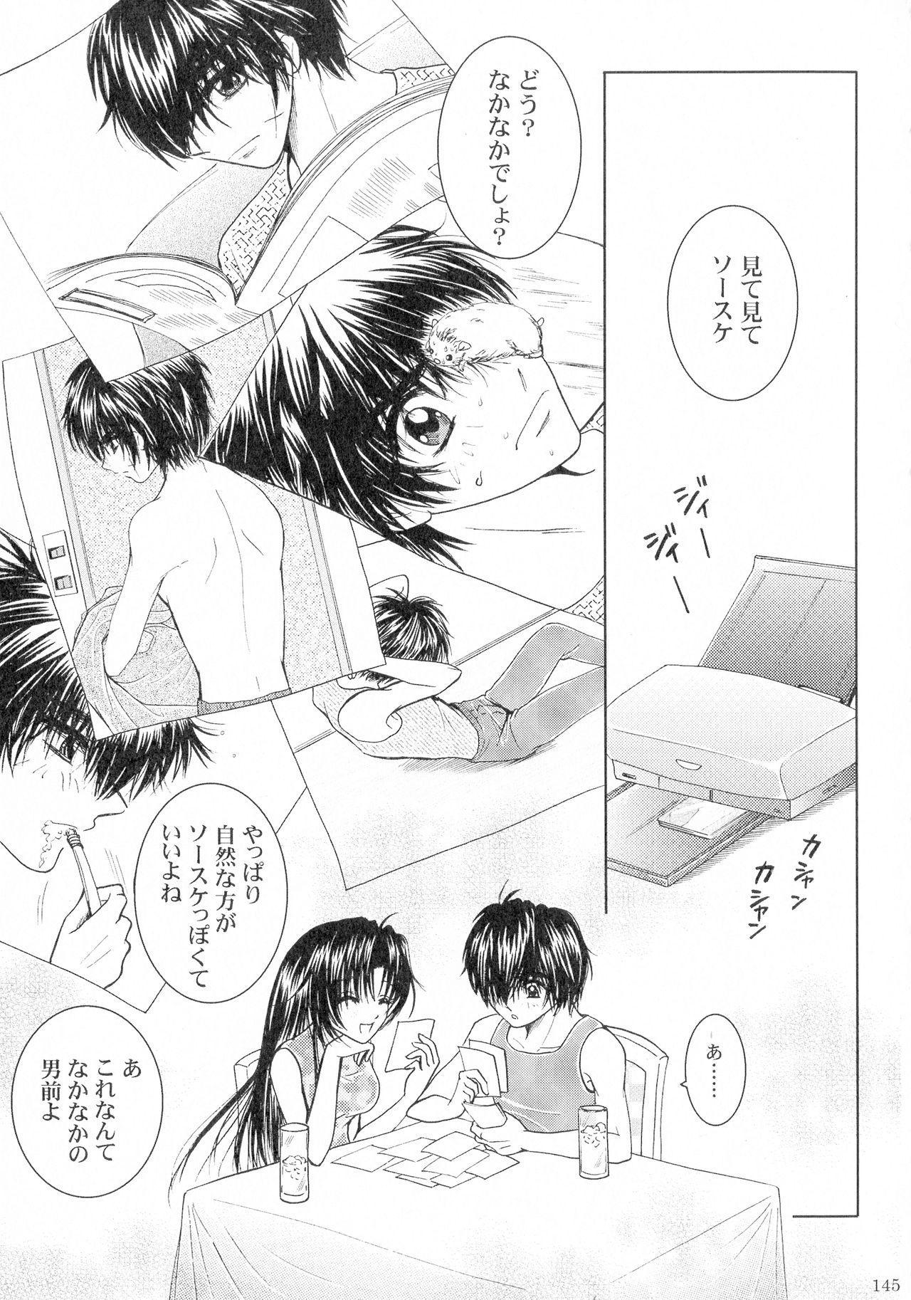 SEXY PANIC Sairoku-shuu VOL.3 143