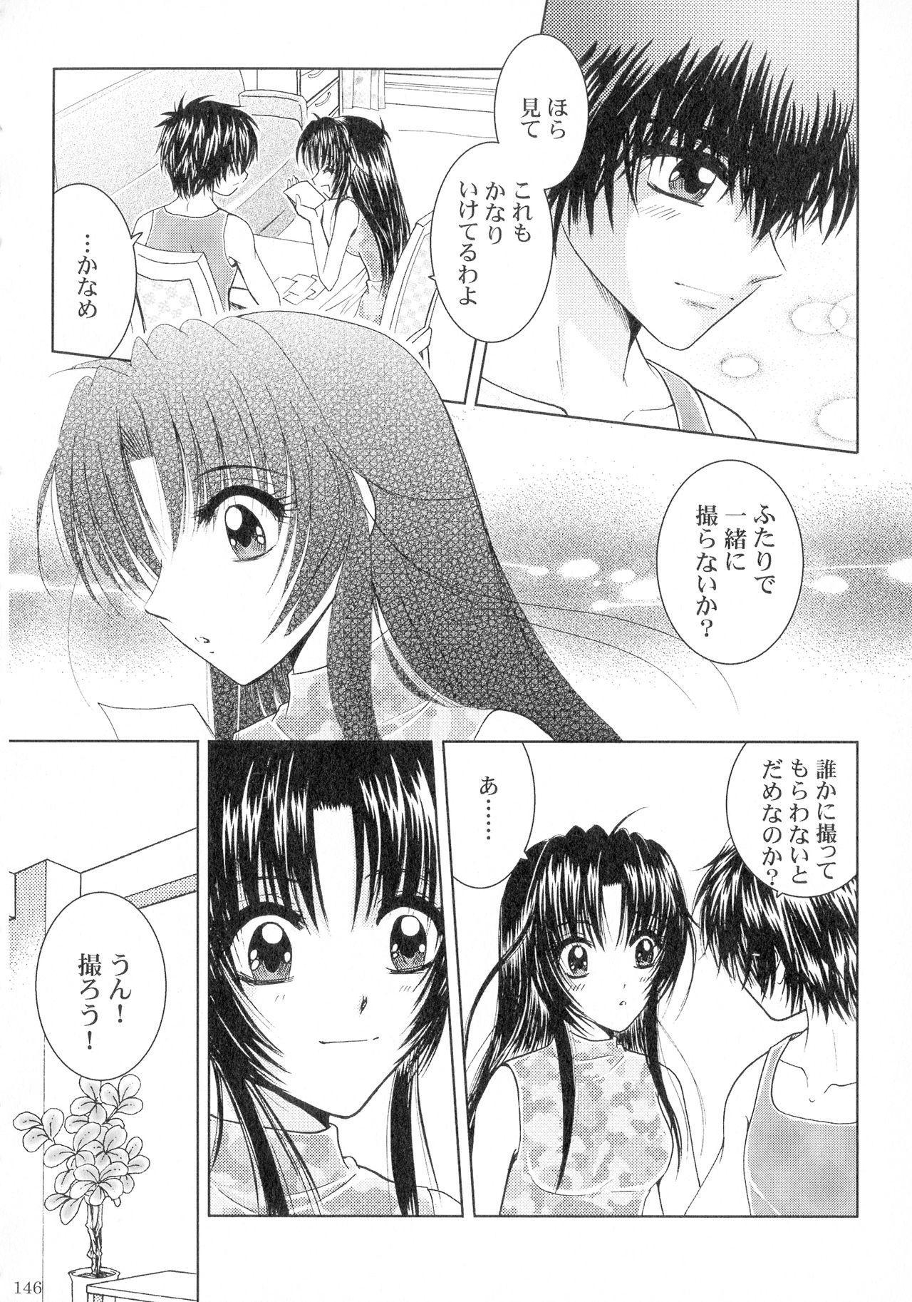 SEXY PANIC Sairoku-shuu VOL.3 144