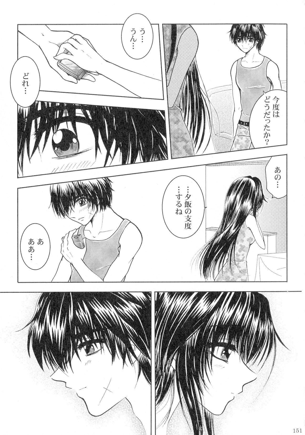 SEXY PANIC Sairoku-shuu VOL.3 149
